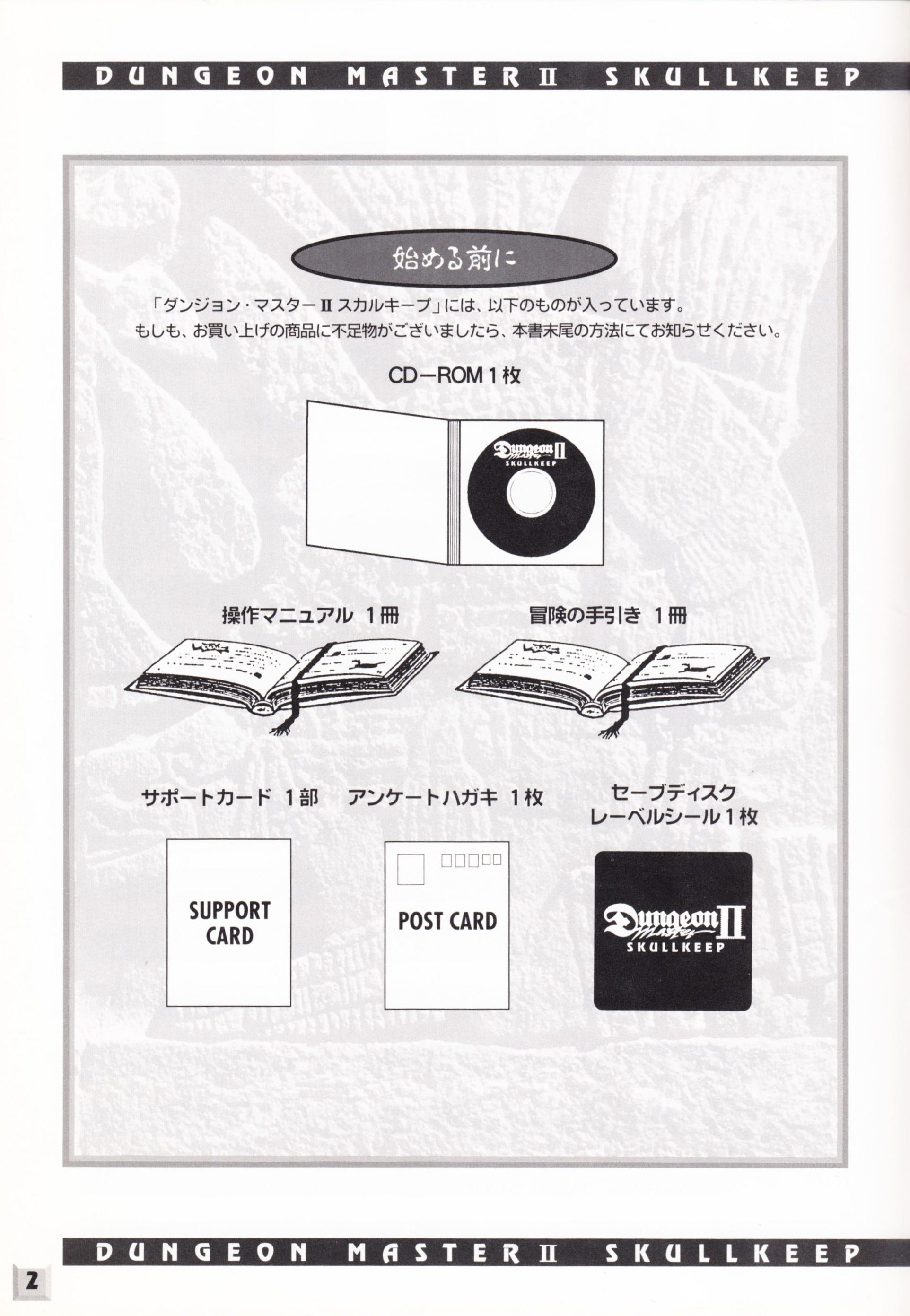 Game - Dungeon Master II - JP - FM Towns - An Operation Manual - Page 004 - Scan