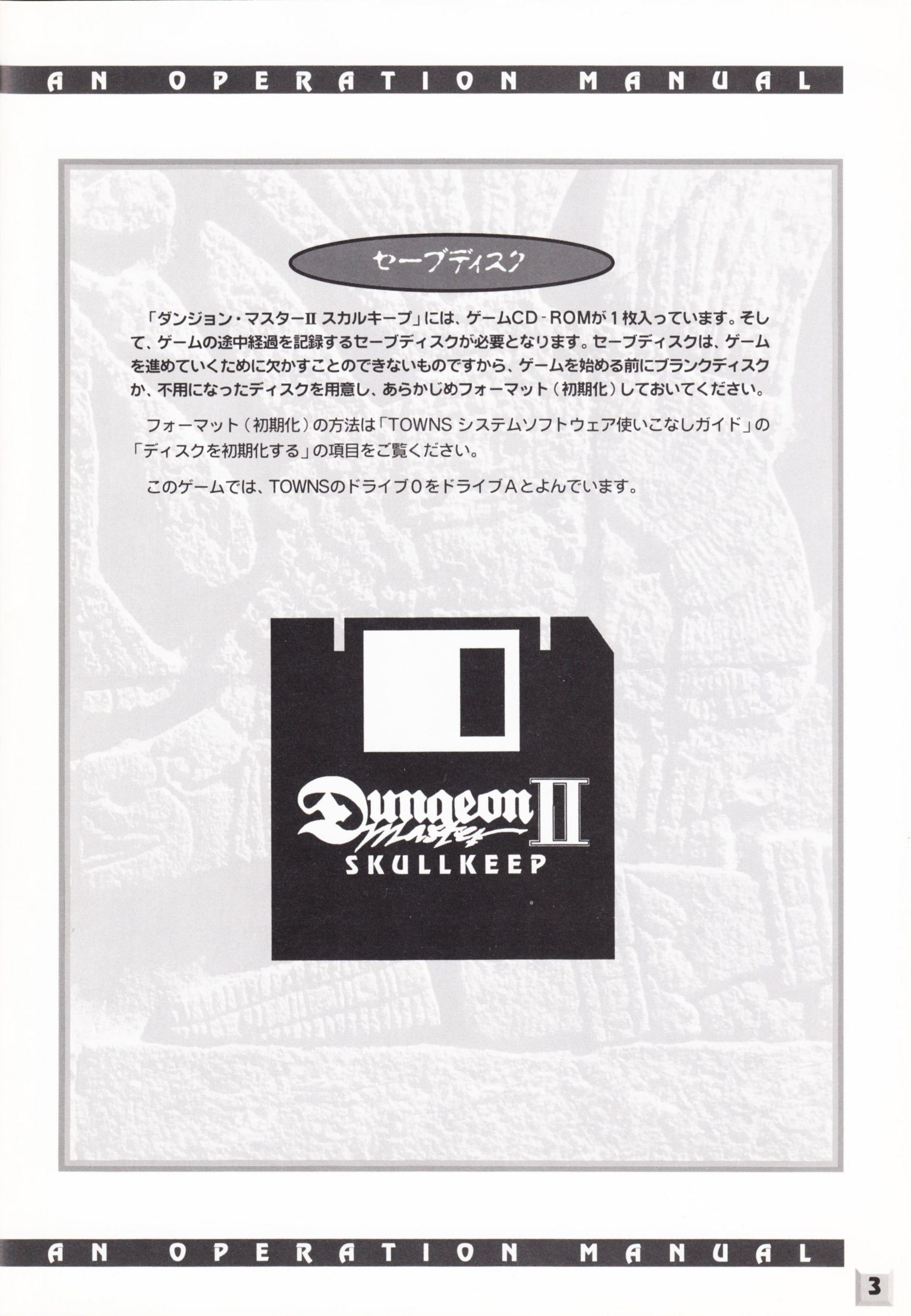 Game - Dungeon Master II - JP - FM Towns - An Operation Manual - Page 005 - Scan