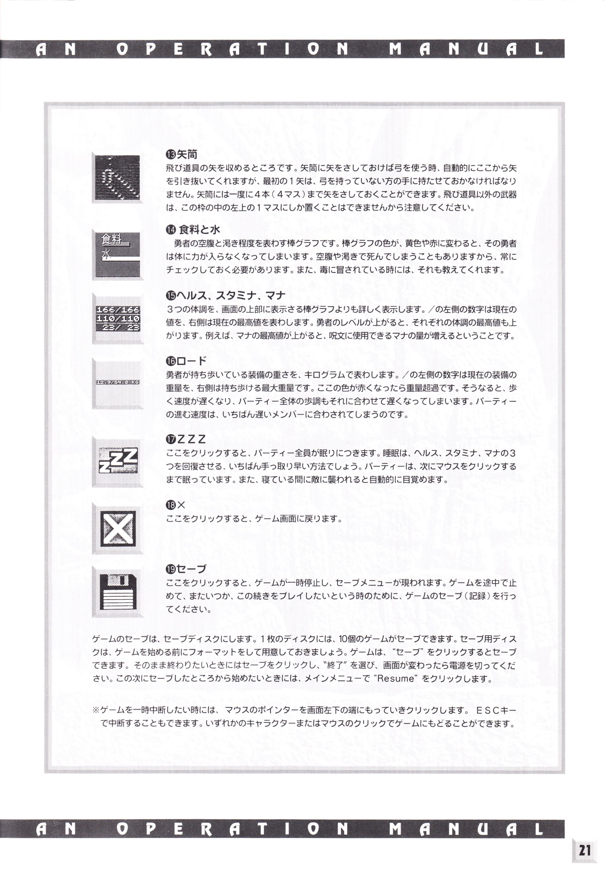Game - Dungeon Master II - JP - FM Towns - An Operation Manual - Page 023 - Scan