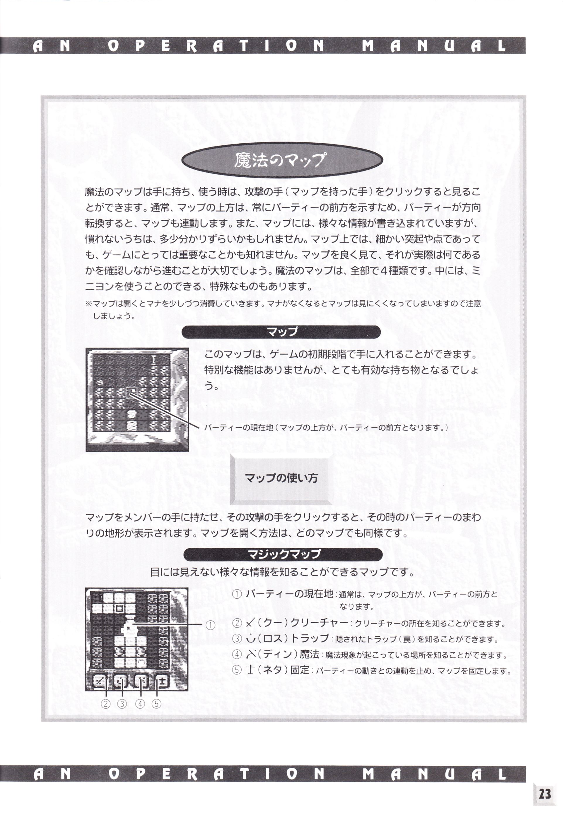 Game - Dungeon Master II - JP - FM Towns - An Operation Manual - Page 025 - Scan