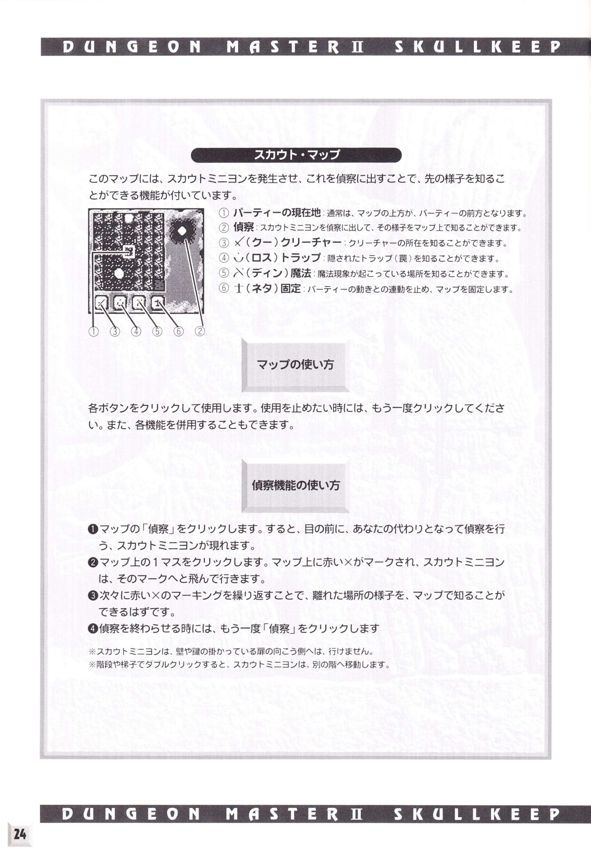 Game - Dungeon Master II - JP - FM Towns - An Operation Manual - Page 026 - Scan