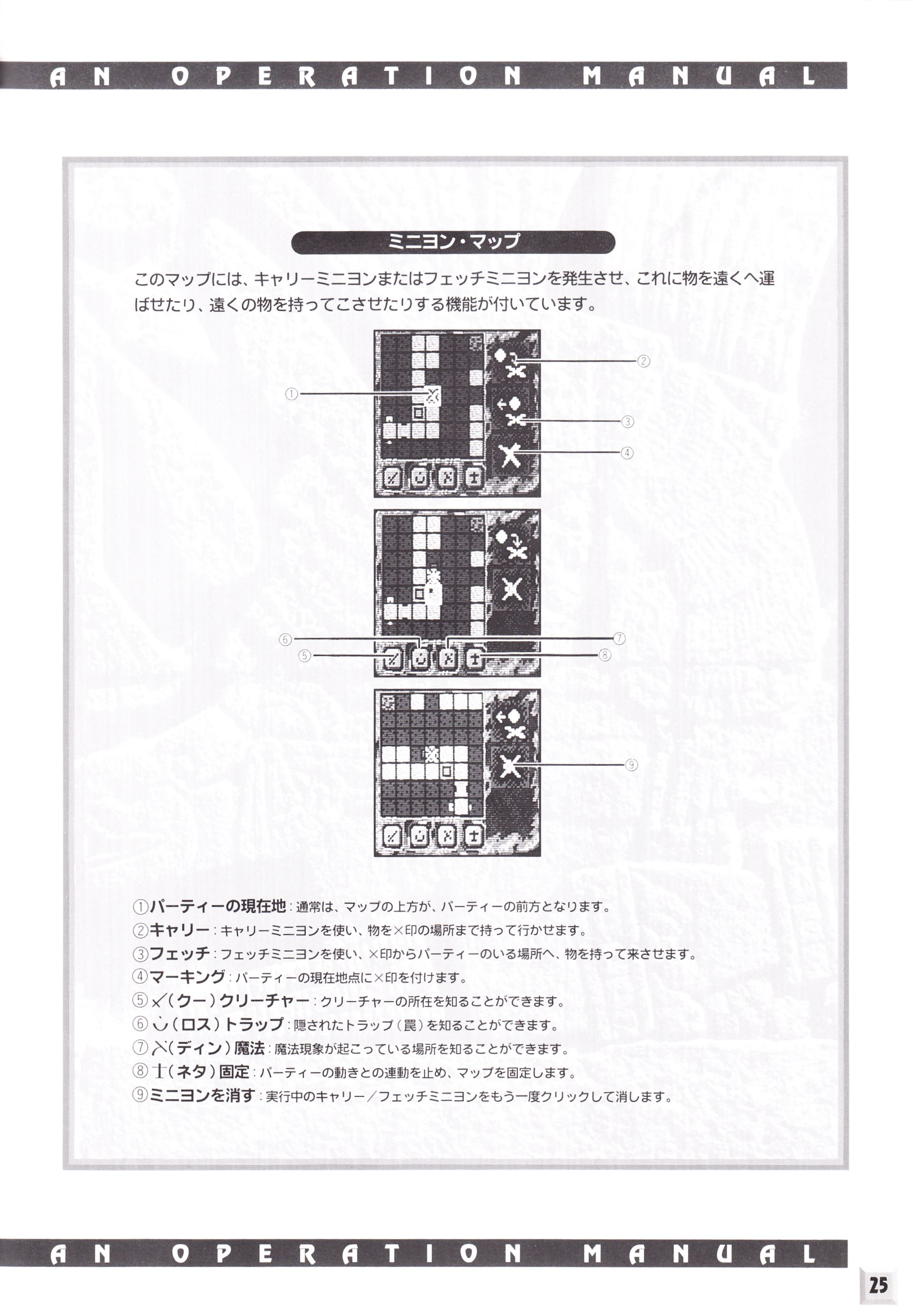 Game - Dungeon Master II - JP - FM Towns - An Operation Manual - Page 027 - Scan