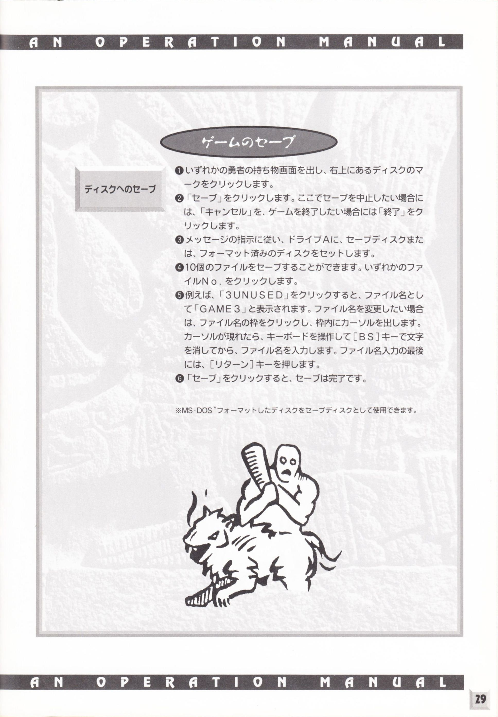 Game - Dungeon Master II - JP - FM Towns - An Operation Manual - Page 031 - Scan