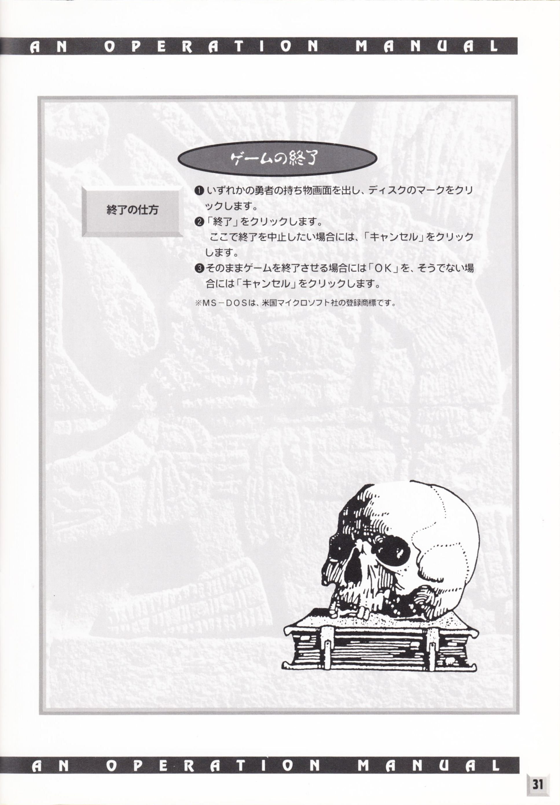 Game - Dungeon Master II - JP - FM Towns - An Operation Manual - Page 033 - Scan