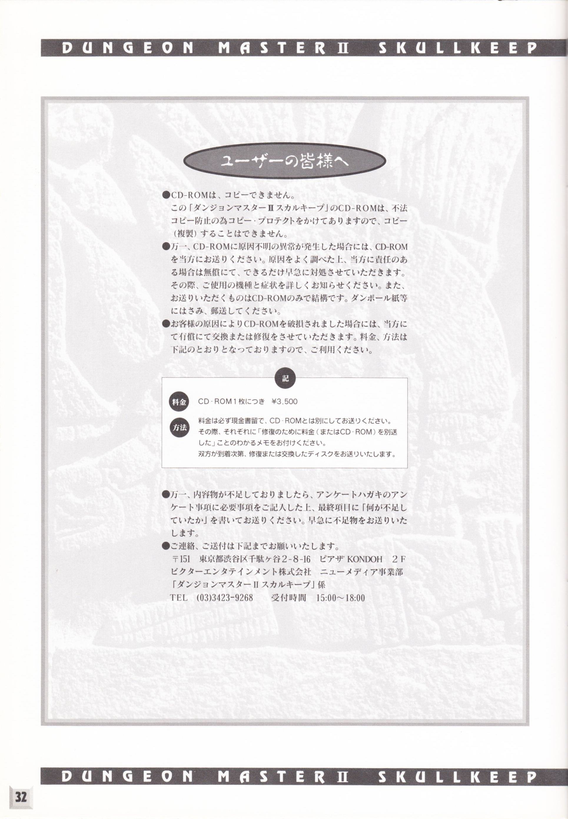 Game - Dungeon Master II - JP - FM Towns - An Operation Manual - Page 034 - Scan