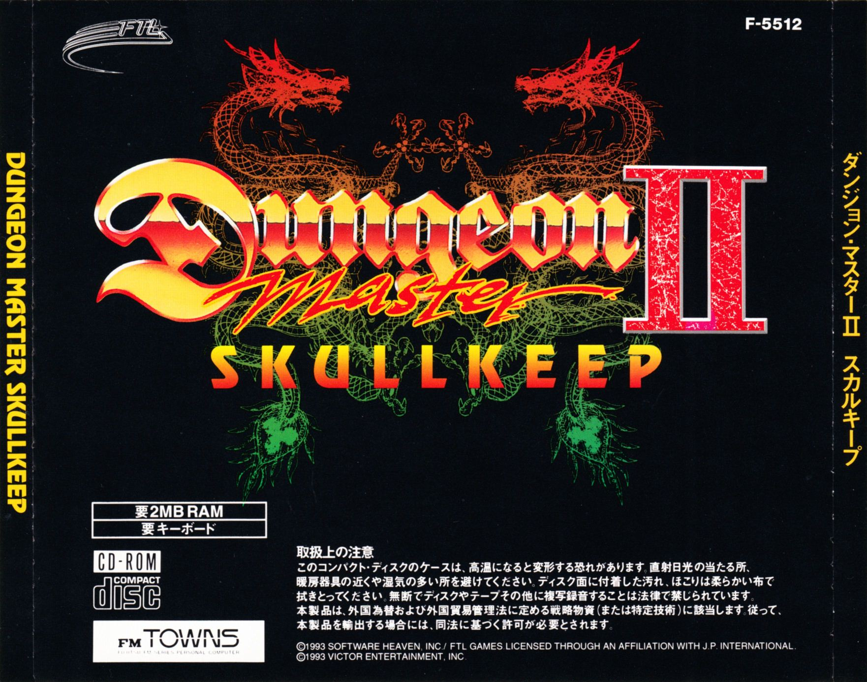 Game - Dungeon Master II - JP - FM Towns - Back Card - Front - Scan