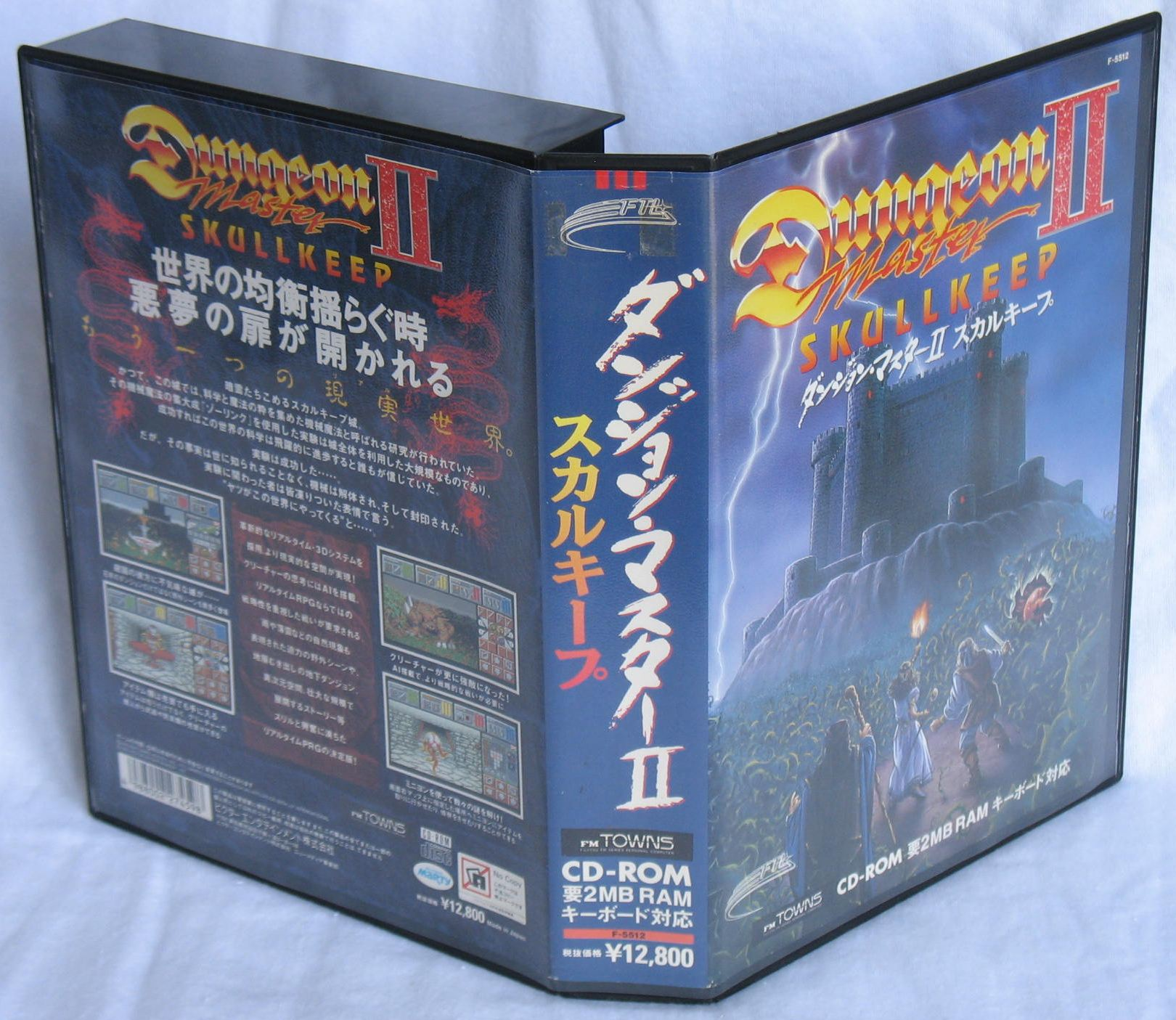 Game - Dungeon Master II - JP - FM Towns - Box - Front Back Left Top - Photo