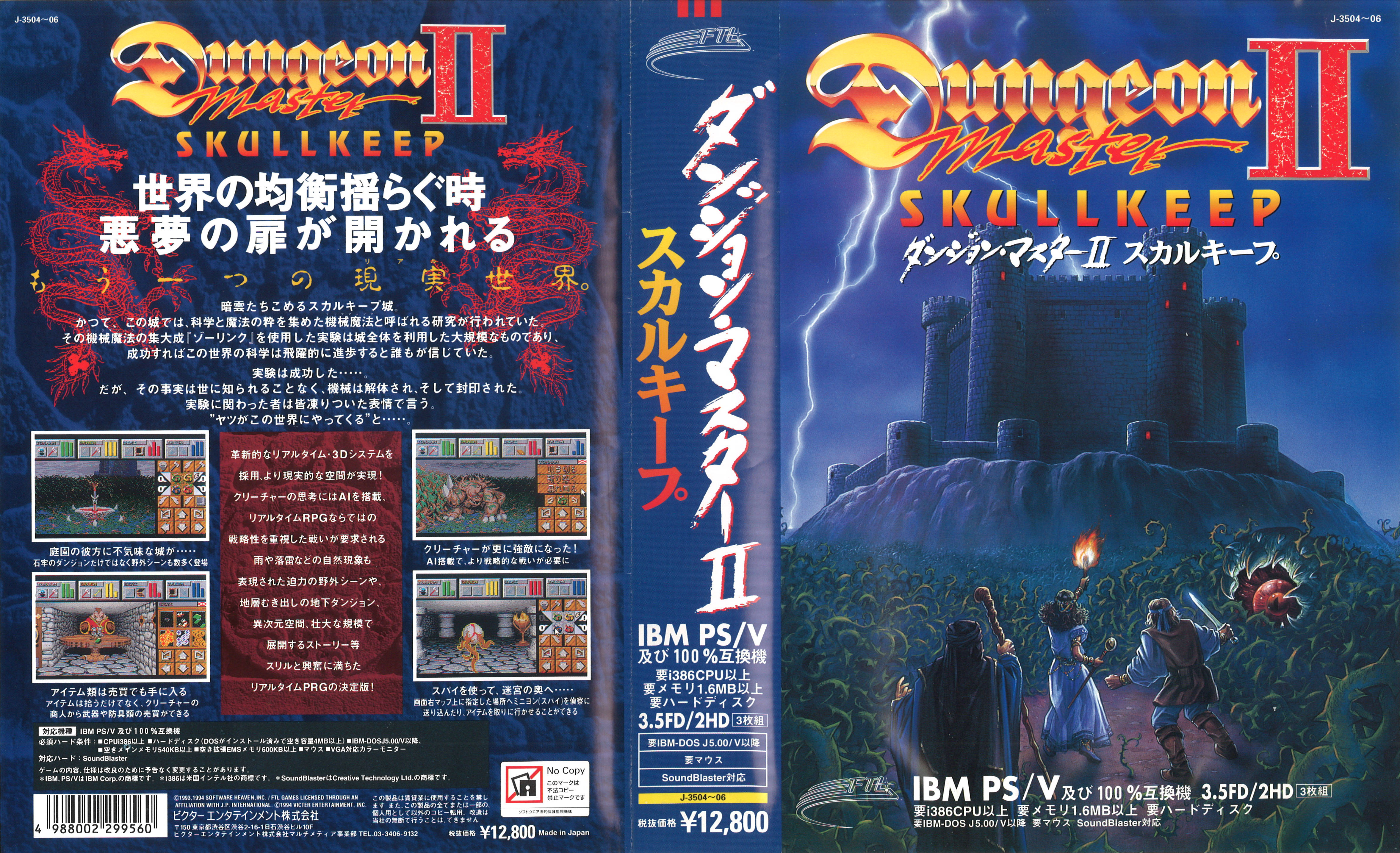 Game - Dungeon Master II - JP - IBM PSV - Cover - Front - Scan