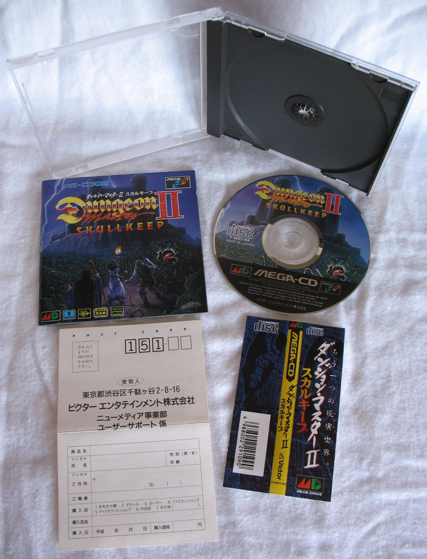Game - Dungeon Master II - JP - Mega CD - All - Overview - Photo