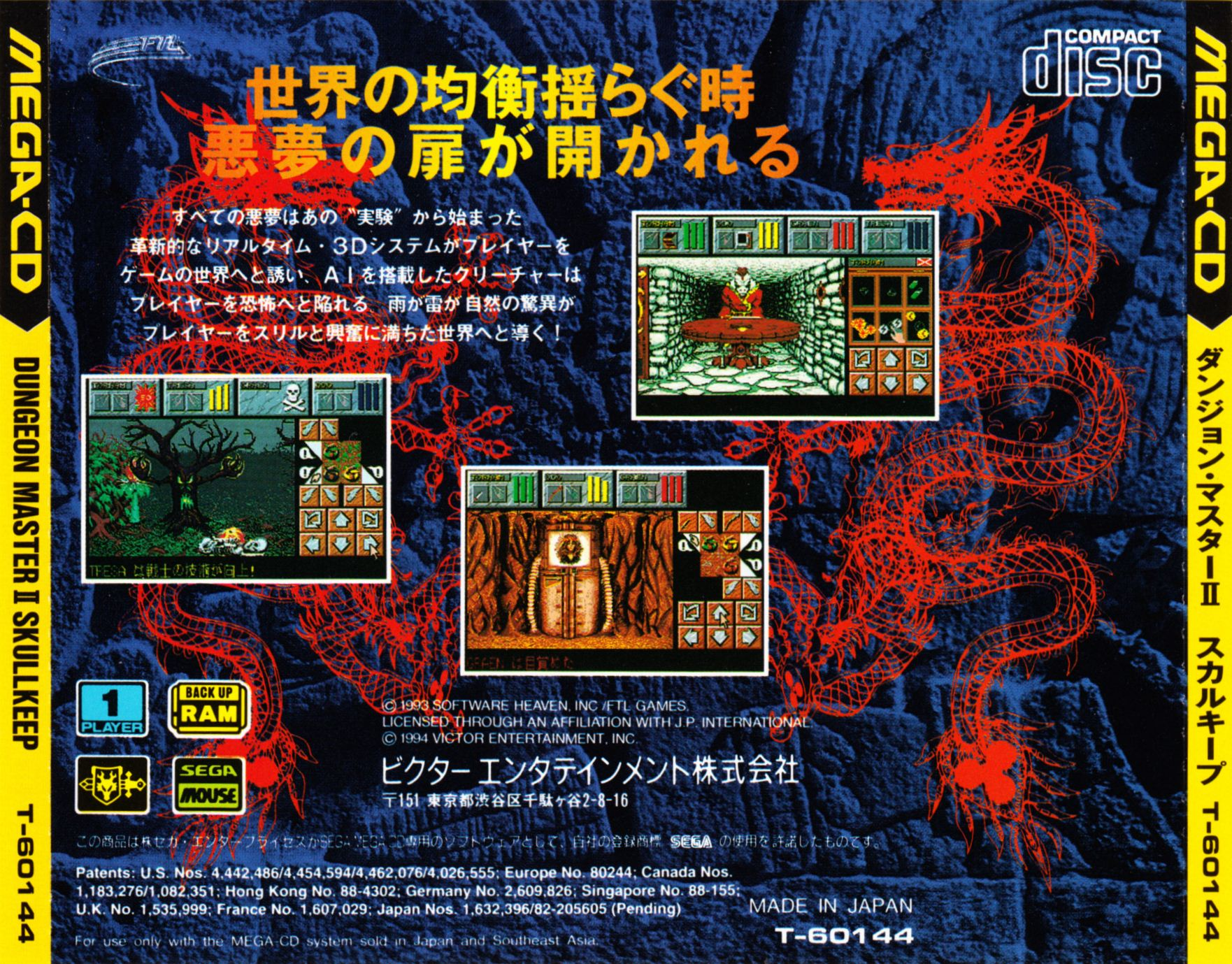 Game - Dungeon Master II - JP - Mega CD - Back Card - Front - Scan
