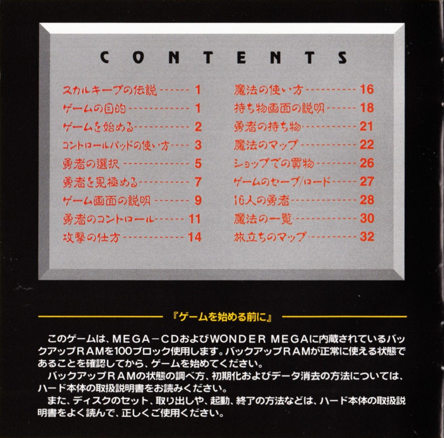Game - Dungeon Master II - JP - Mega CD - Booklet - Page 002 - Scan