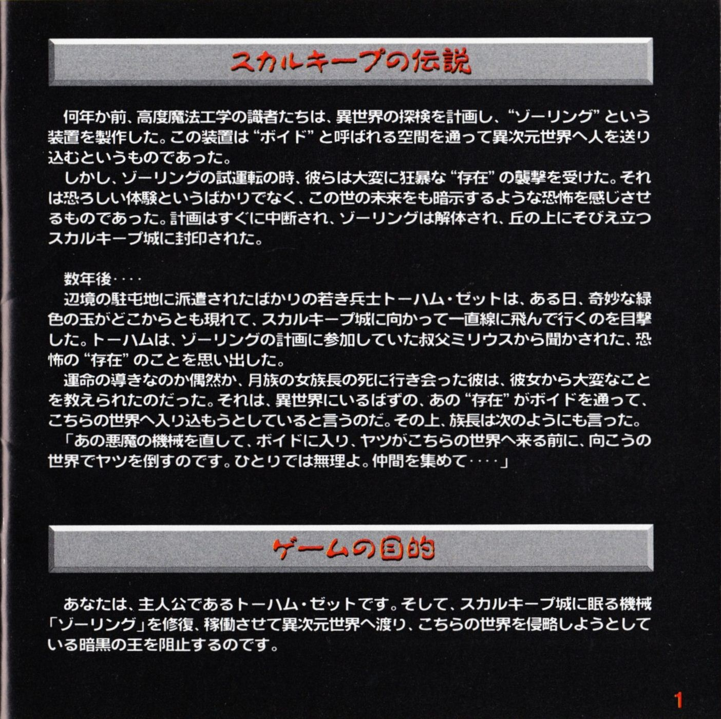 Game - Dungeon Master II - JP - Mega CD - Booklet - Page 003 - Scan