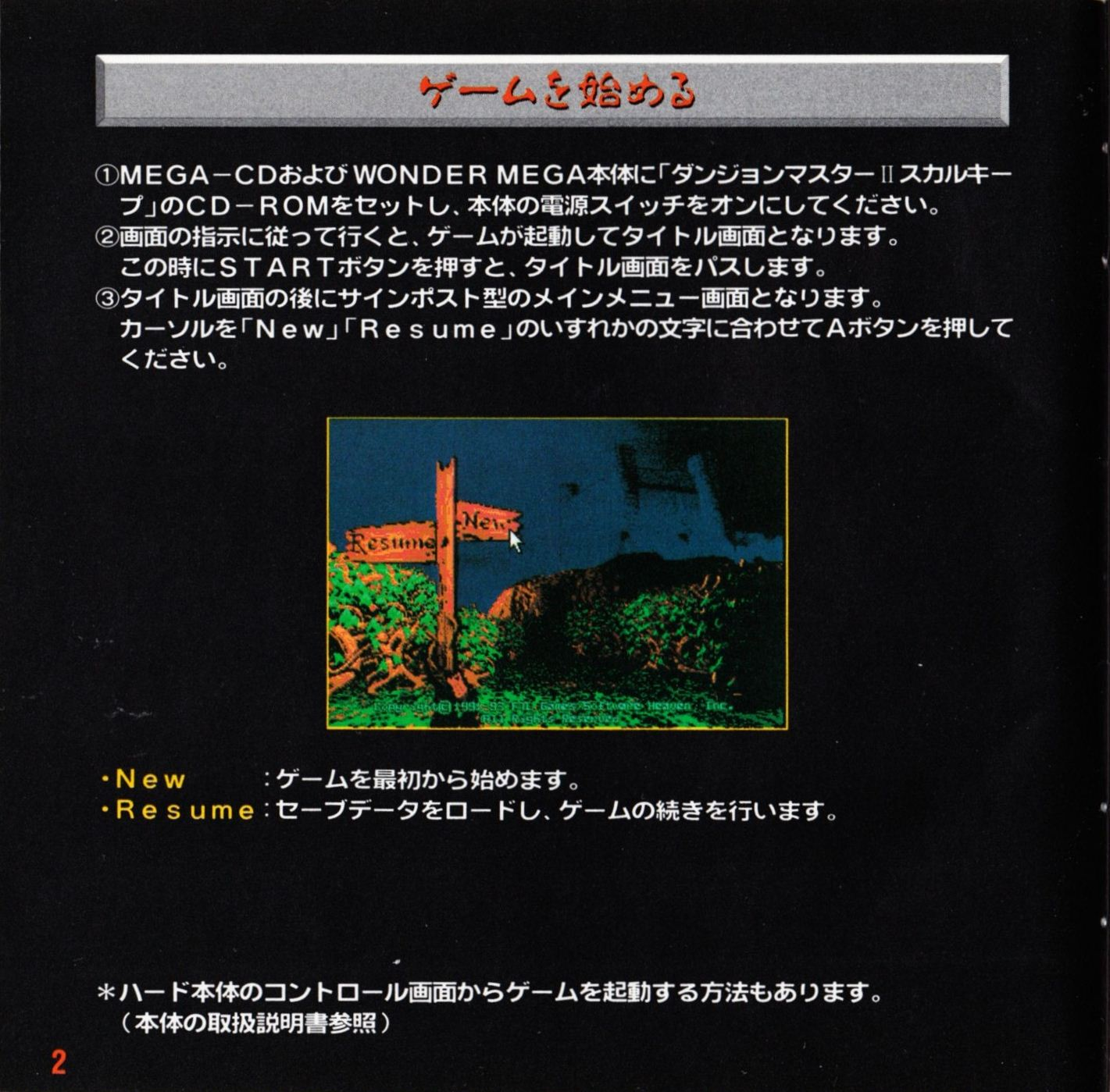Game - Dungeon Master II - JP - Mega CD - Booklet - Page 004 - Scan