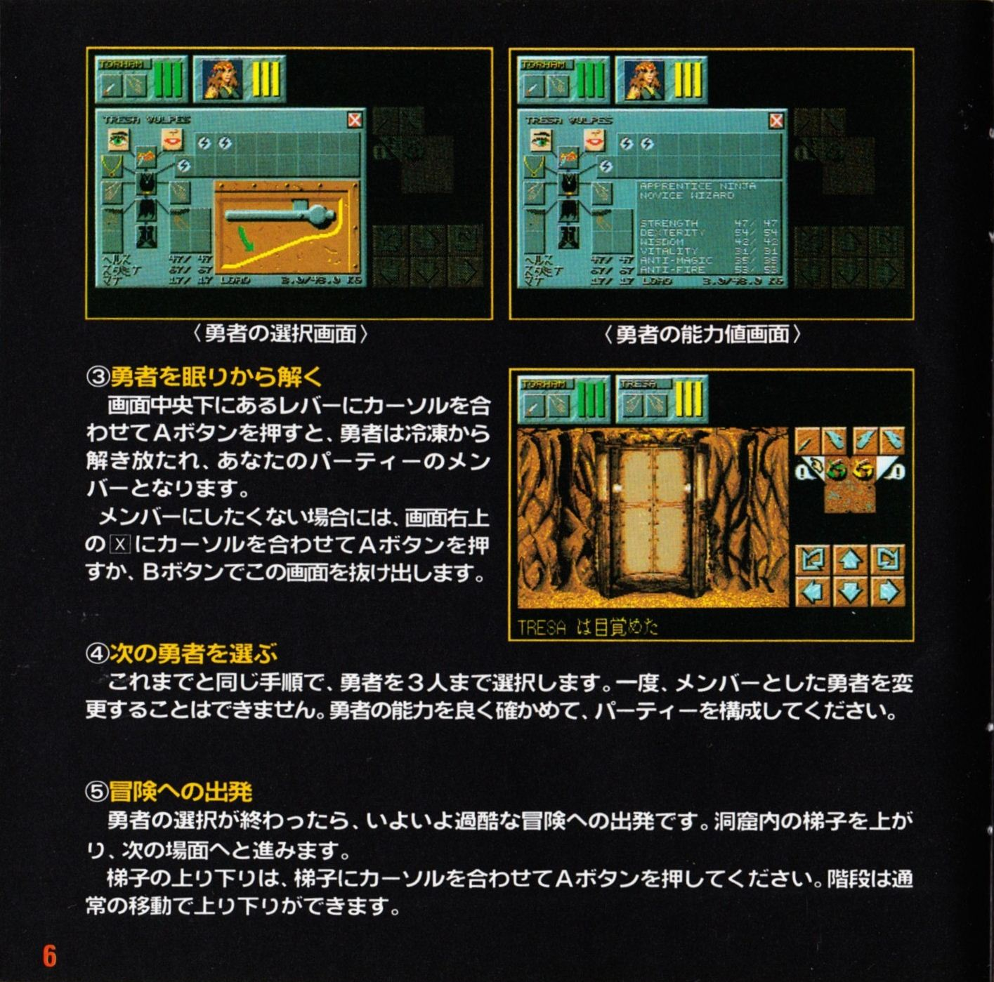 Game - Dungeon Master II - JP - Mega CD - Booklet - Page 008 - Scan