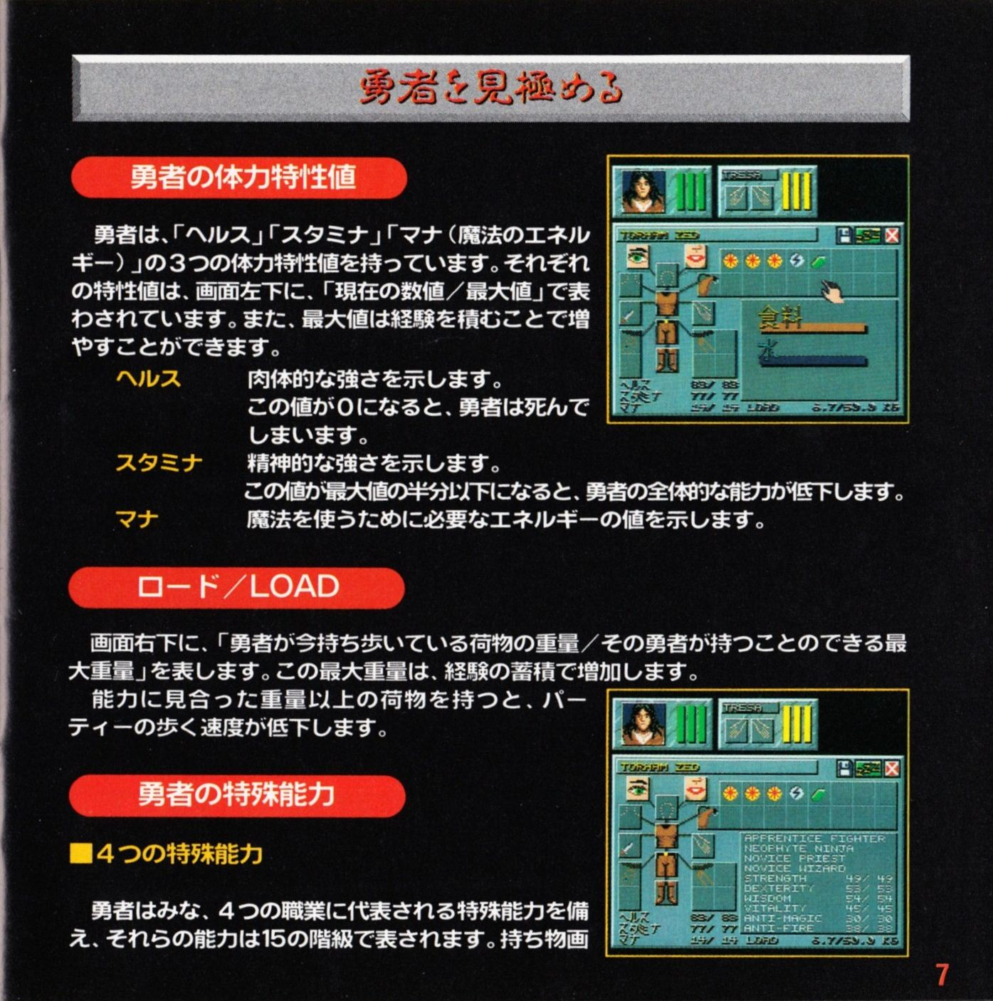 Game - Dungeon Master II - JP - Mega CD - Booklet - Page 009 - Scan