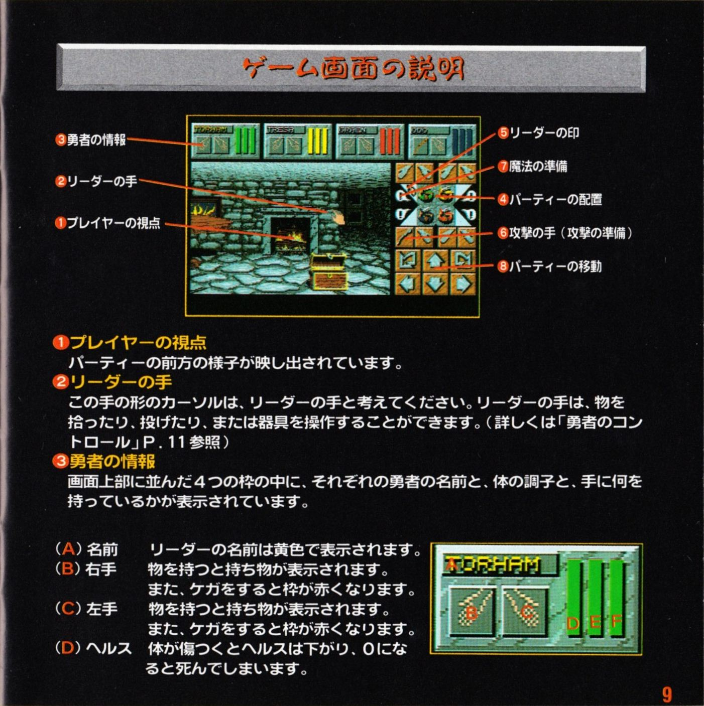 Game - Dungeon Master II - JP - Mega CD - Booklet - Page 011 - Scan