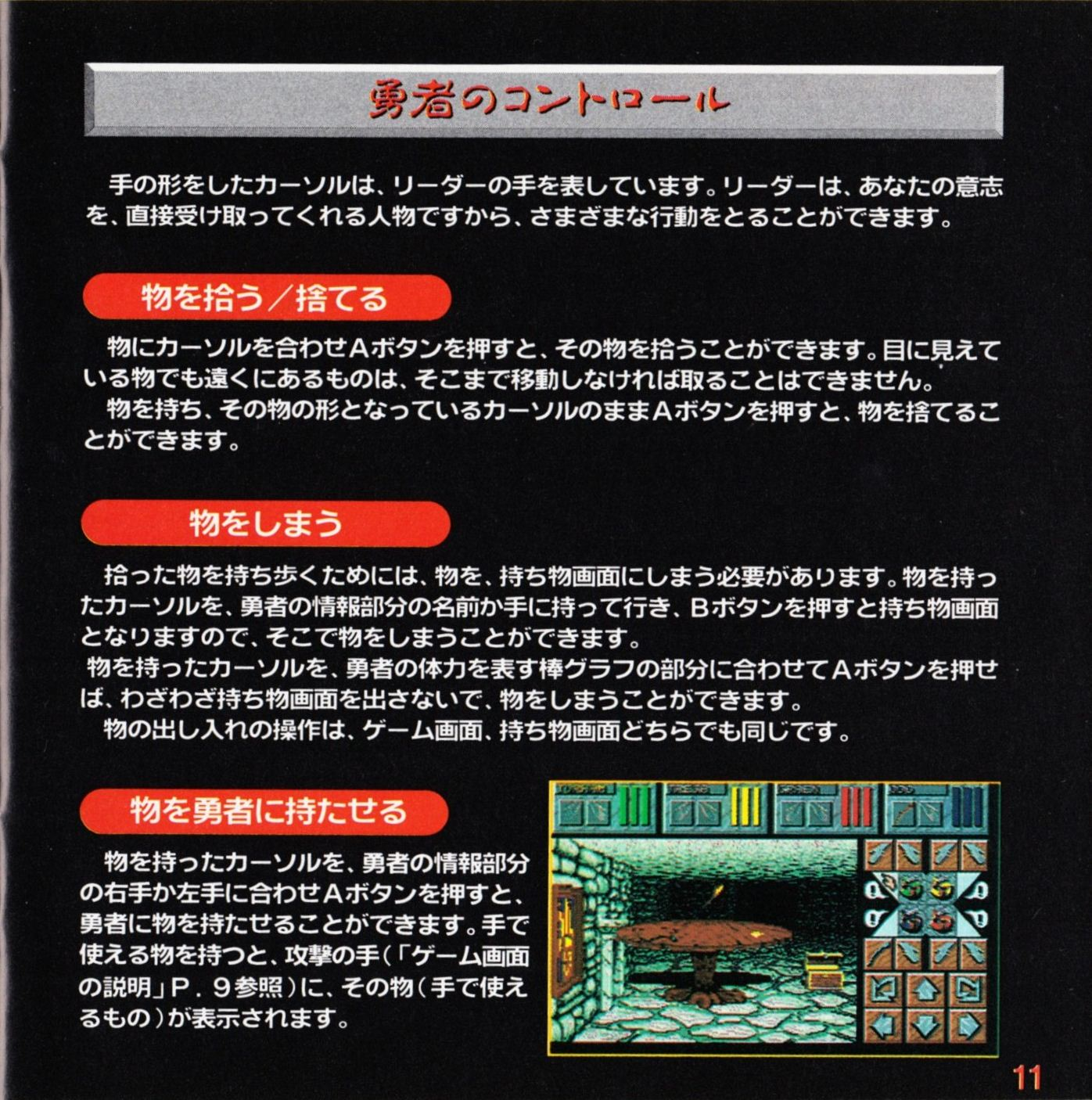 Game - Dungeon Master II - JP - Mega CD - Booklet - Page 013 - Scan
