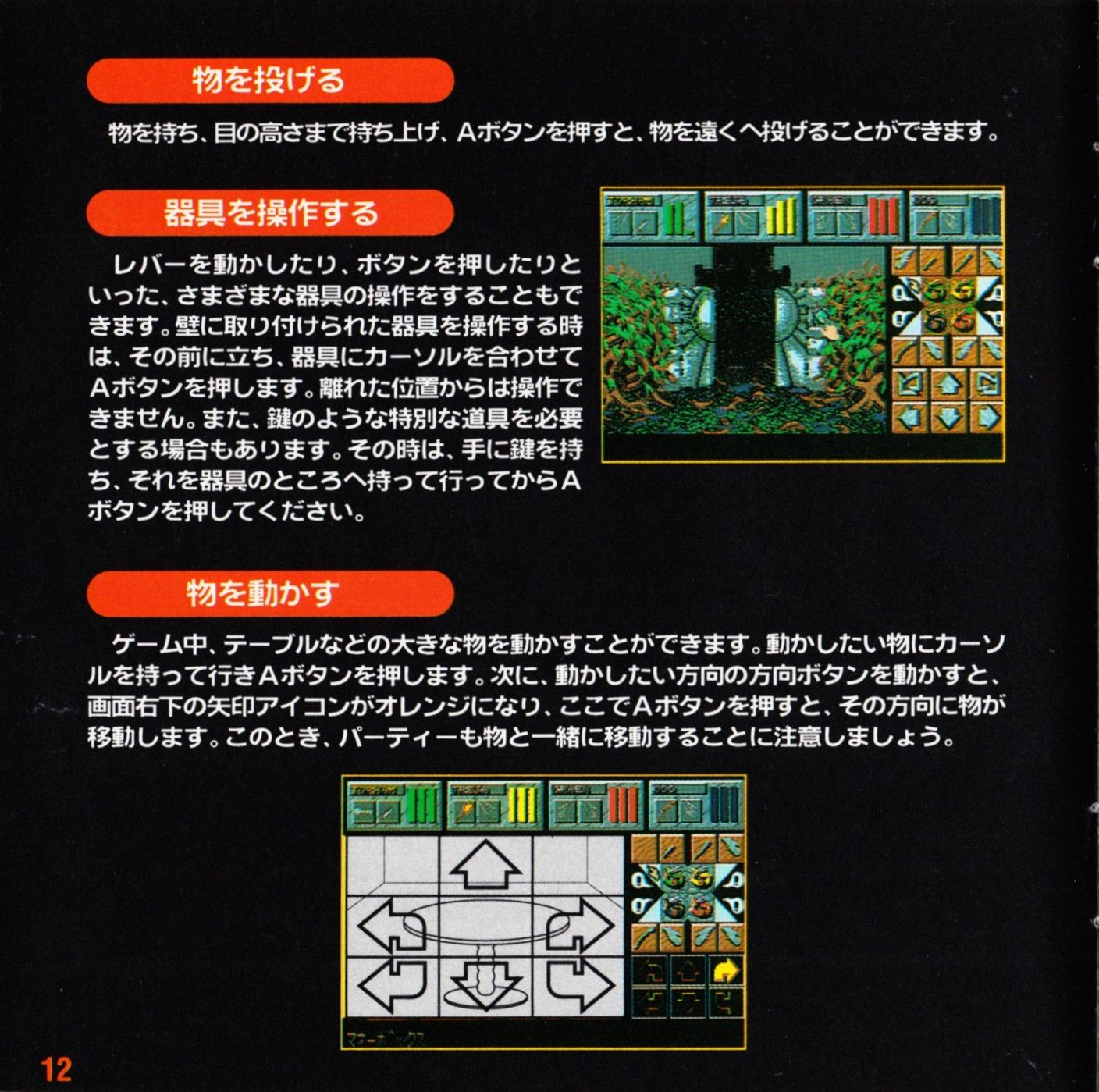 Game - Dungeon Master II - JP - Mega CD - Booklet - Page 014 - Scan