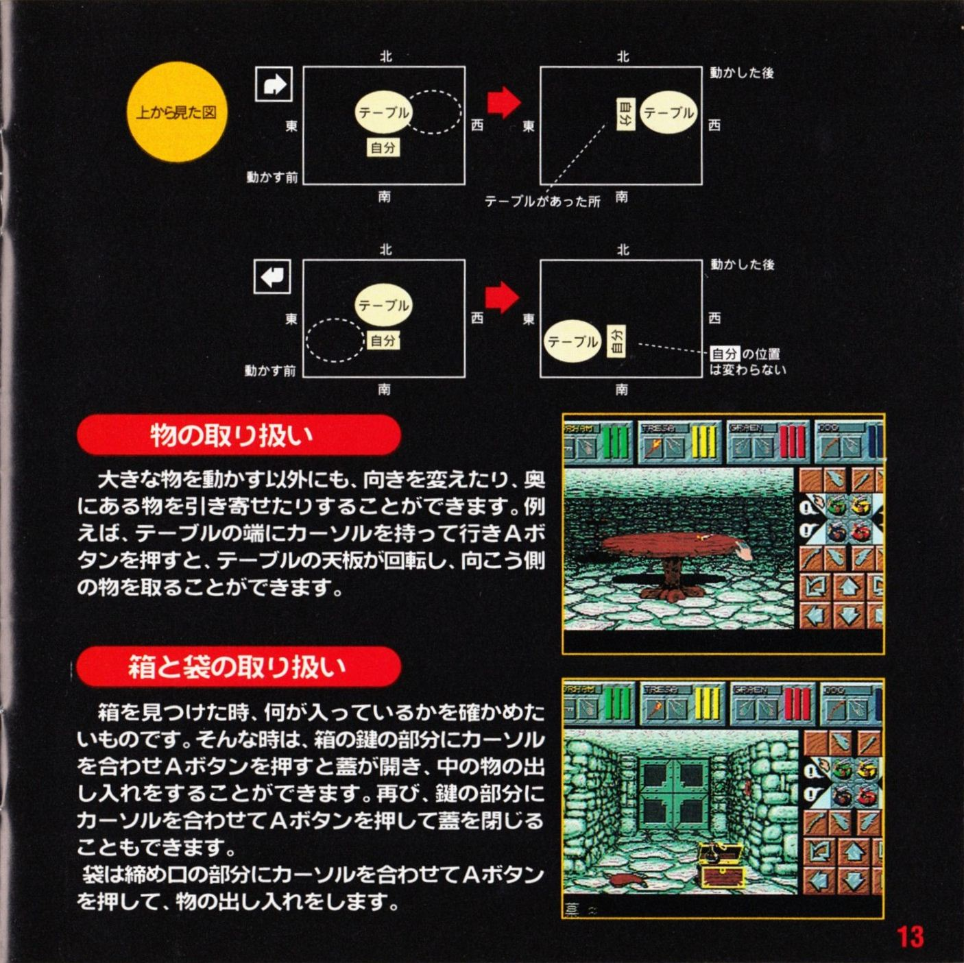 Game - Dungeon Master II - JP - Mega CD - Booklet - Page 015 - Scan