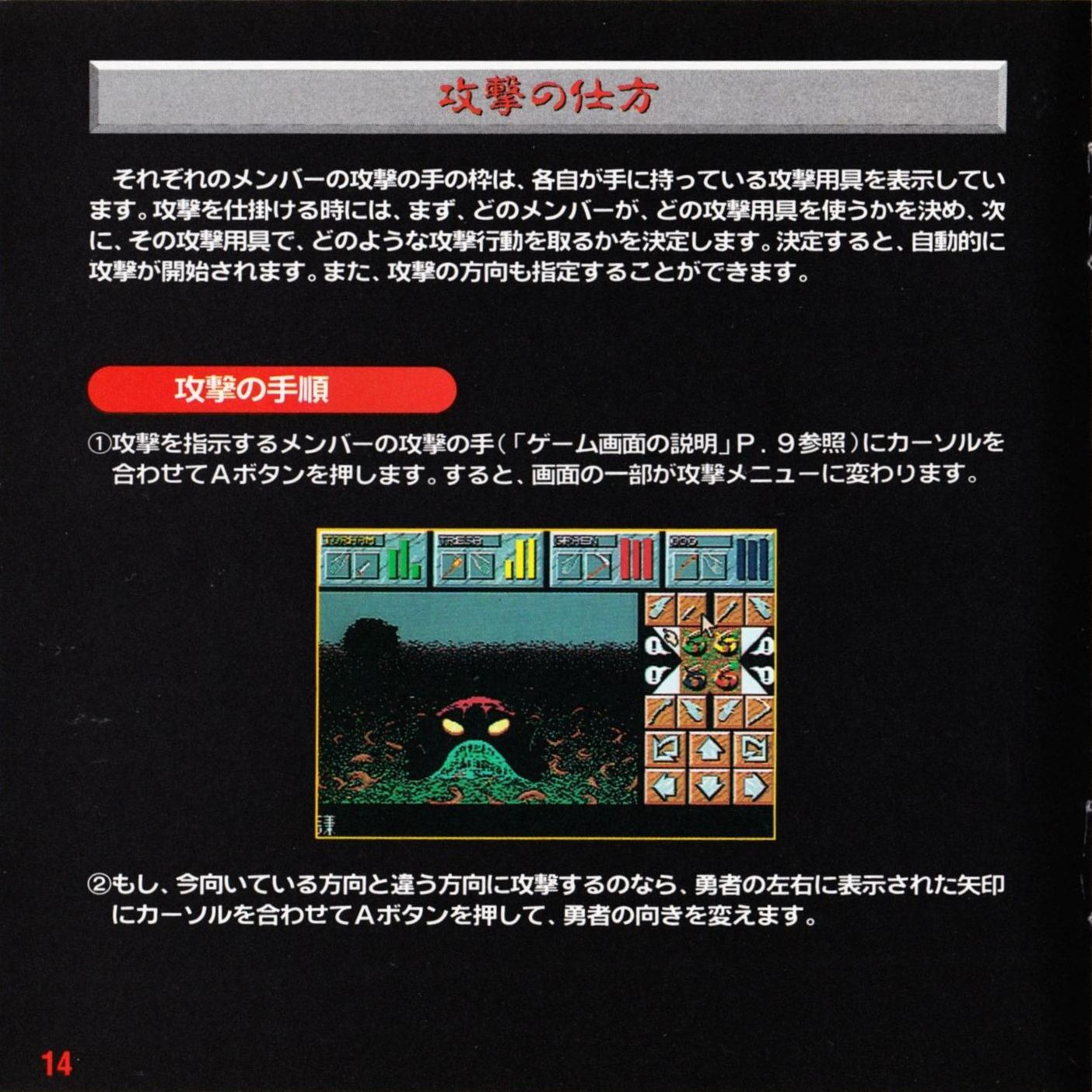 Game - Dungeon Master II - JP - Mega CD - Booklet - Page 016 - Scan