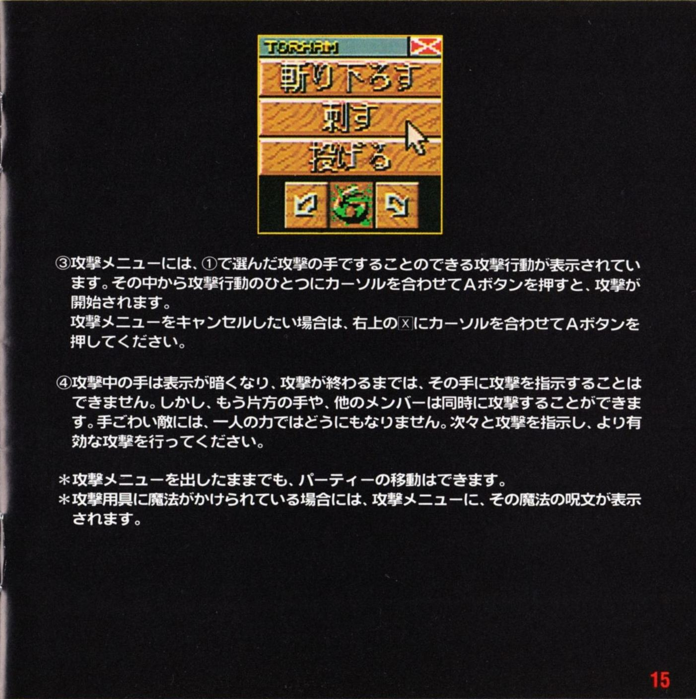 Game - Dungeon Master II - JP - Mega CD - Booklet - Page 017 - Scan