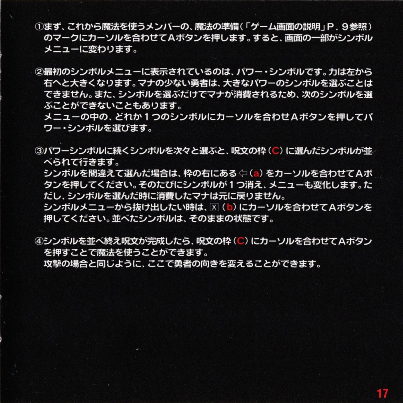 Game - Dungeon Master II - JP - Mega CD - Booklet - Page 019 - Scan