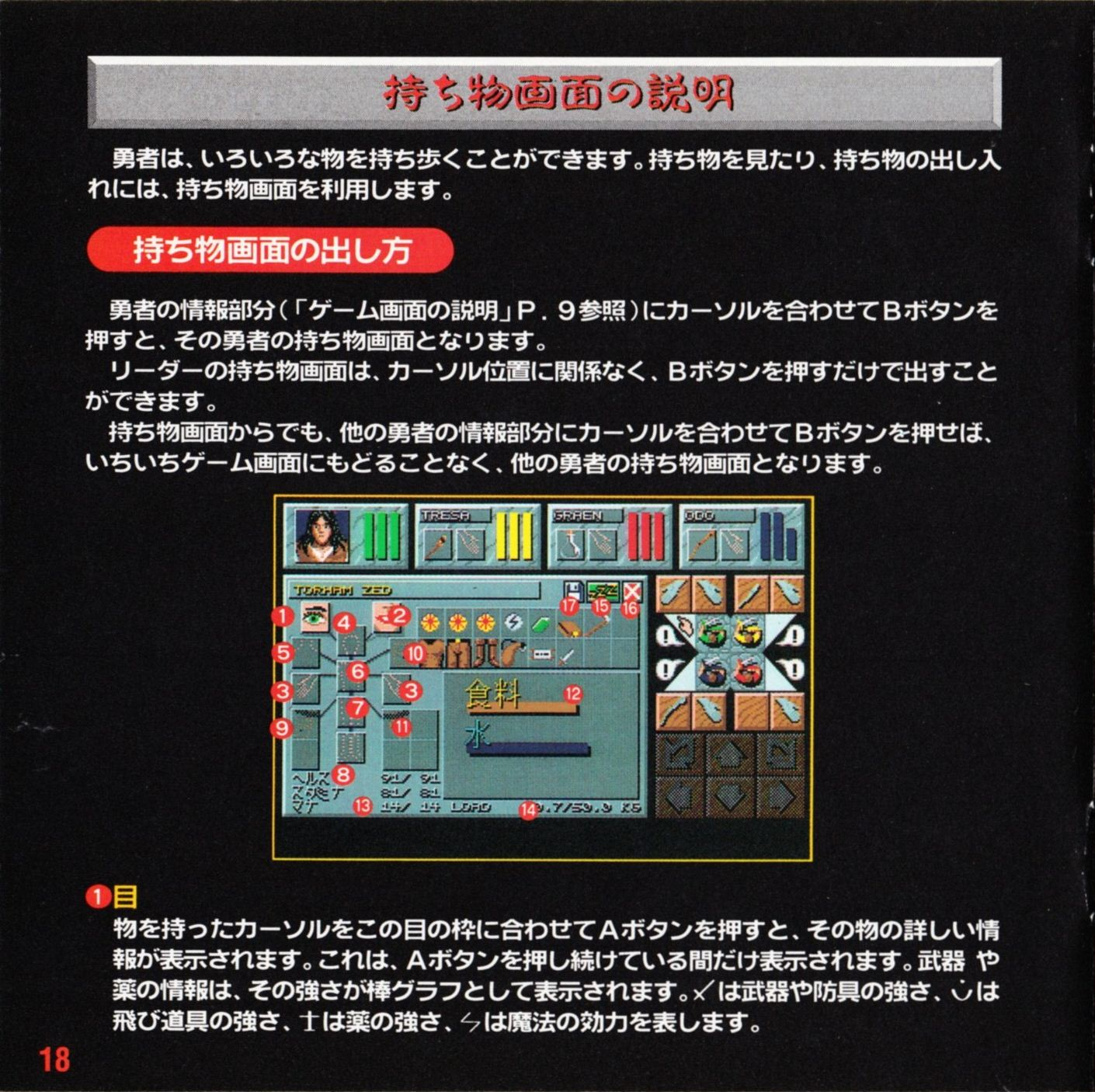 Game - Dungeon Master II - JP - Mega CD - Booklet - Page 020 - Scan