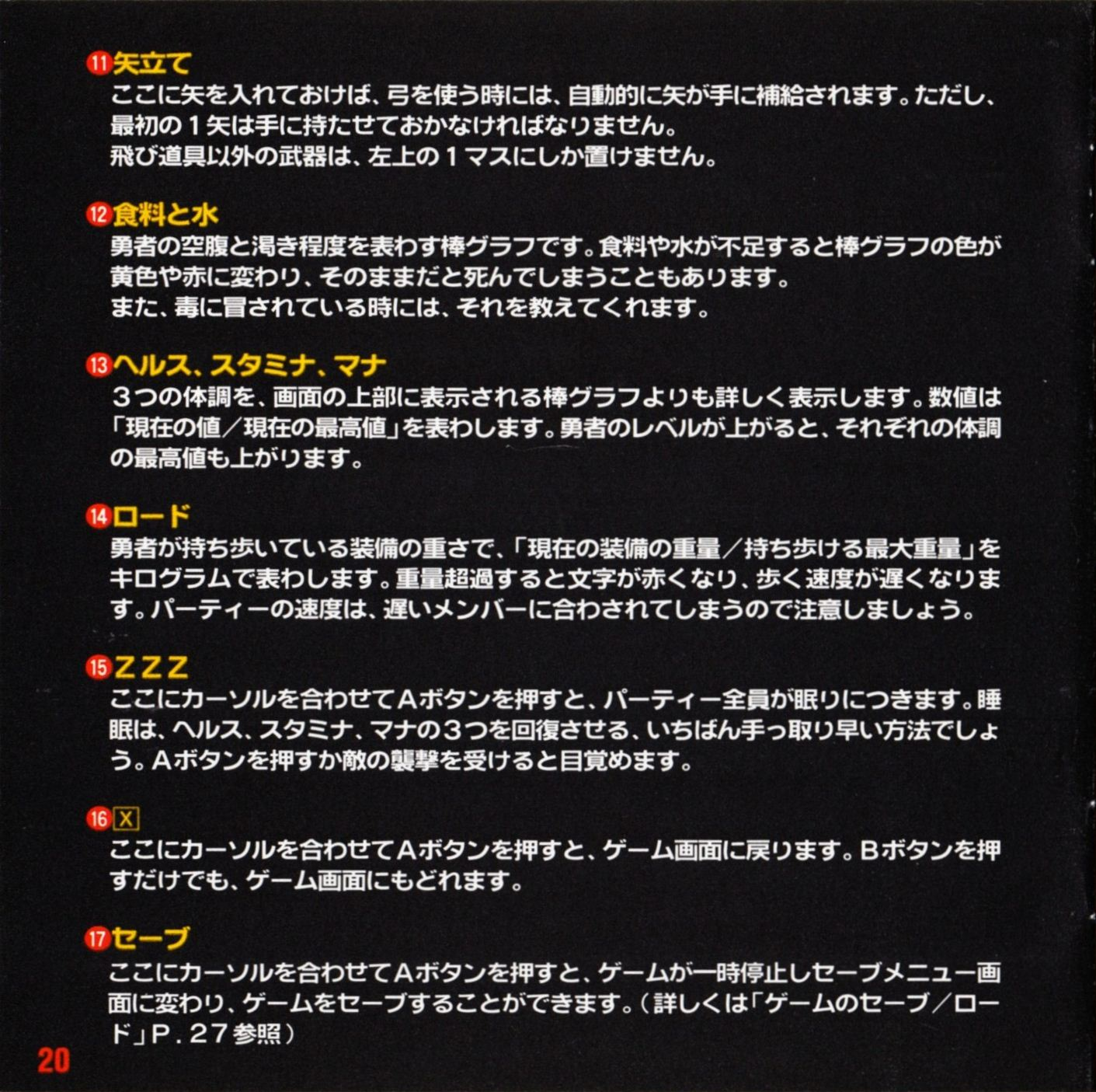 Game - Dungeon Master II - JP - Mega CD - Booklet - Page 022 - Scan