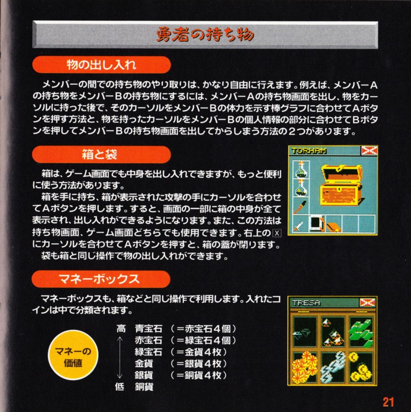 Game - Dungeon Master II - JP - Mega CD - Booklet - Page 023 - Scan