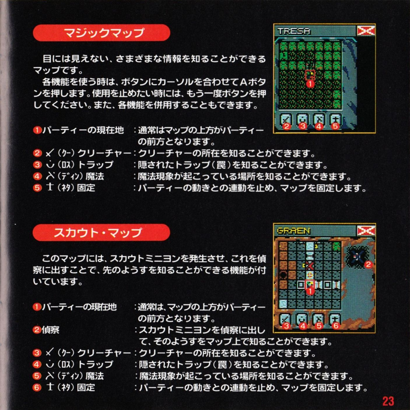 Game - Dungeon Master II - JP - Mega CD - Booklet - Page 025 - Scan
