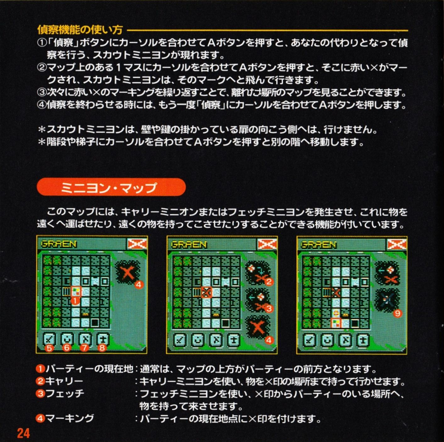 Game - Dungeon Master II - JP - Mega CD - Booklet - Page 026 - Scan