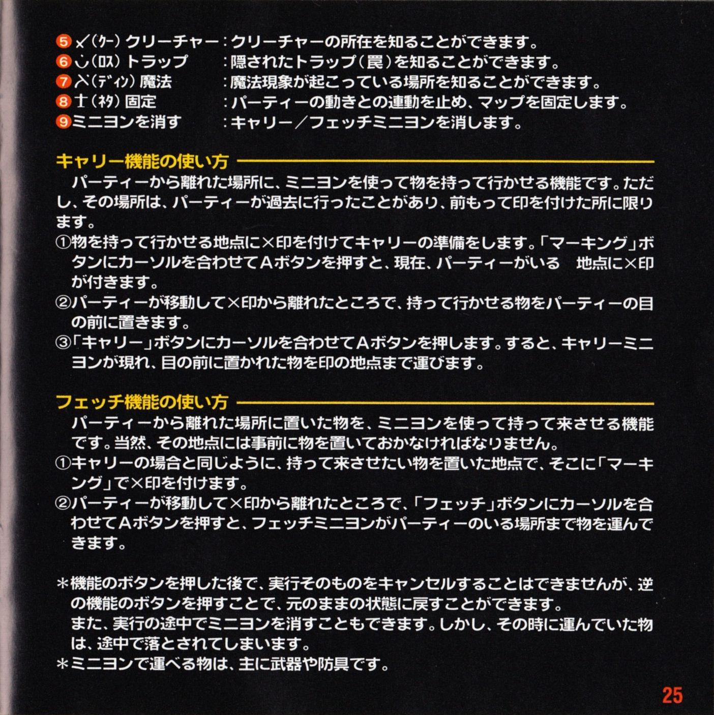 Game - Dungeon Master II - JP - Mega CD - Booklet - Page 027 - Scan