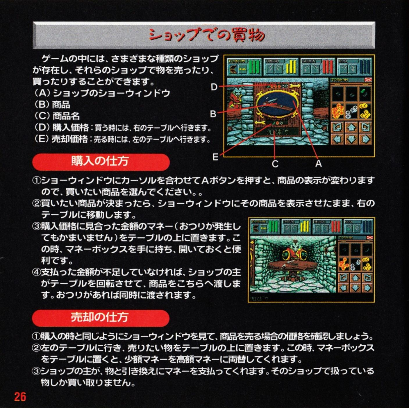 Game - Dungeon Master II - JP - Mega CD - Booklet - Page 028 - Scan