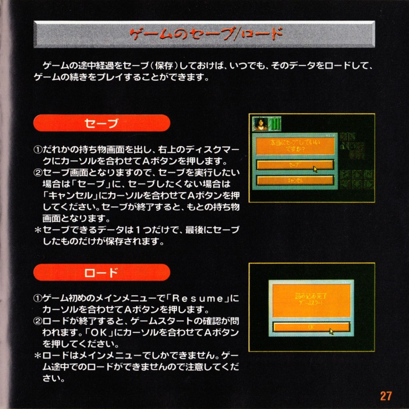 Game - Dungeon Master II - JP - Mega CD - Booklet - Page 029 - Scan