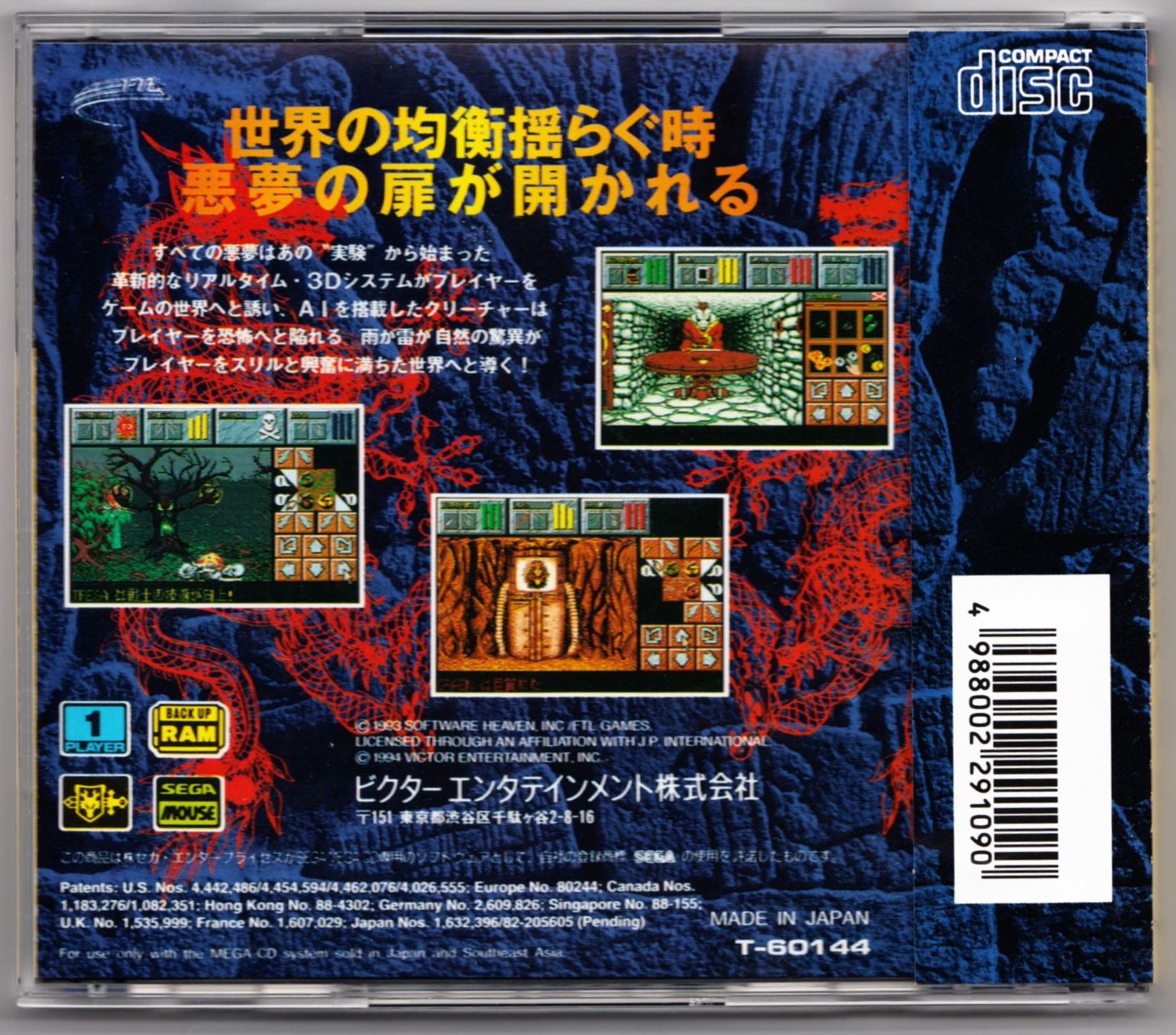 Game - Dungeon Master II - JP - Mega CD - Box - Back - Scan