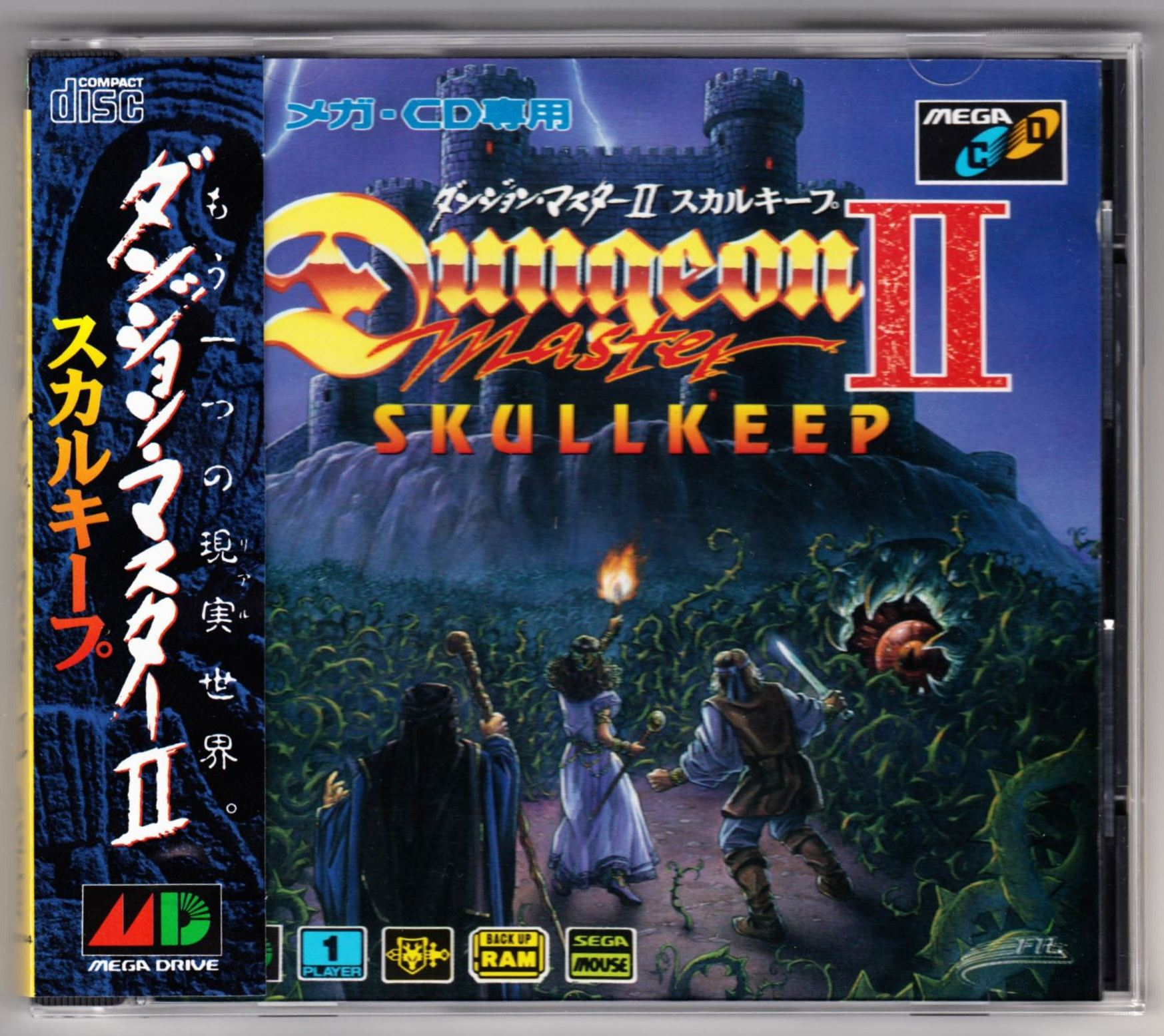Game - Dungeon Master II - JP - Mega CD - Box - Front - Scan