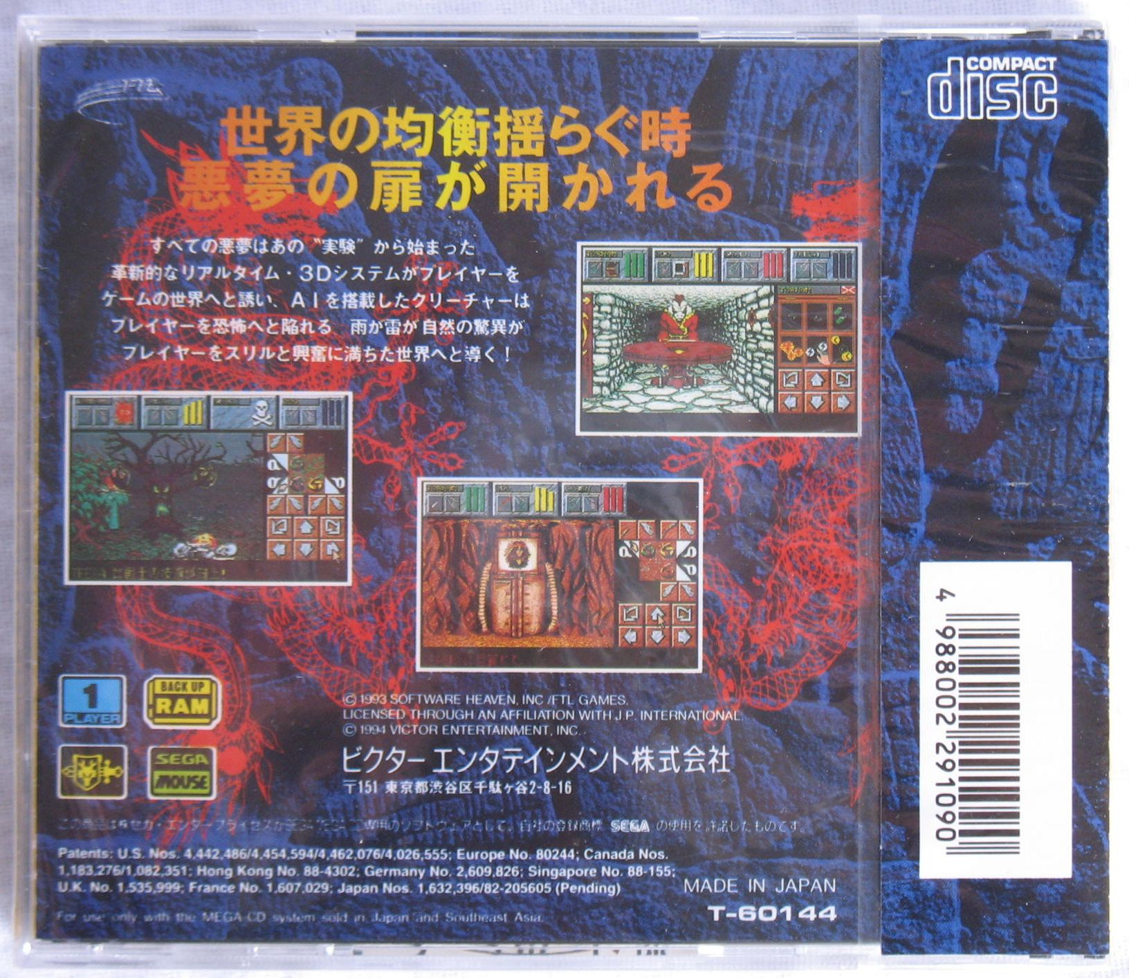 Game - Dungeon Master II - JP - Mega CD - Sealed Box - Back - Scan