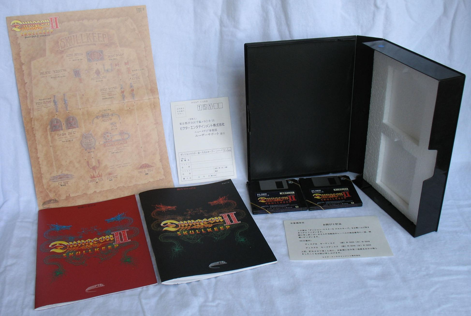 Game - Dungeon Master II - JP - PC-9801 - 3.5-inch - All - Overview - Photo