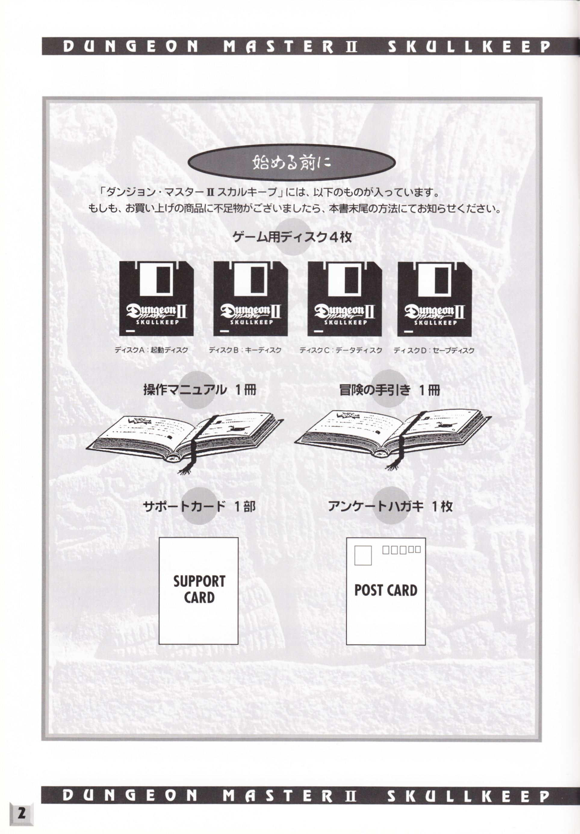 Game - Dungeon Master II - JP - PC-9801 - 3.5-inch - An Operation Manual - Page 004 - Scan