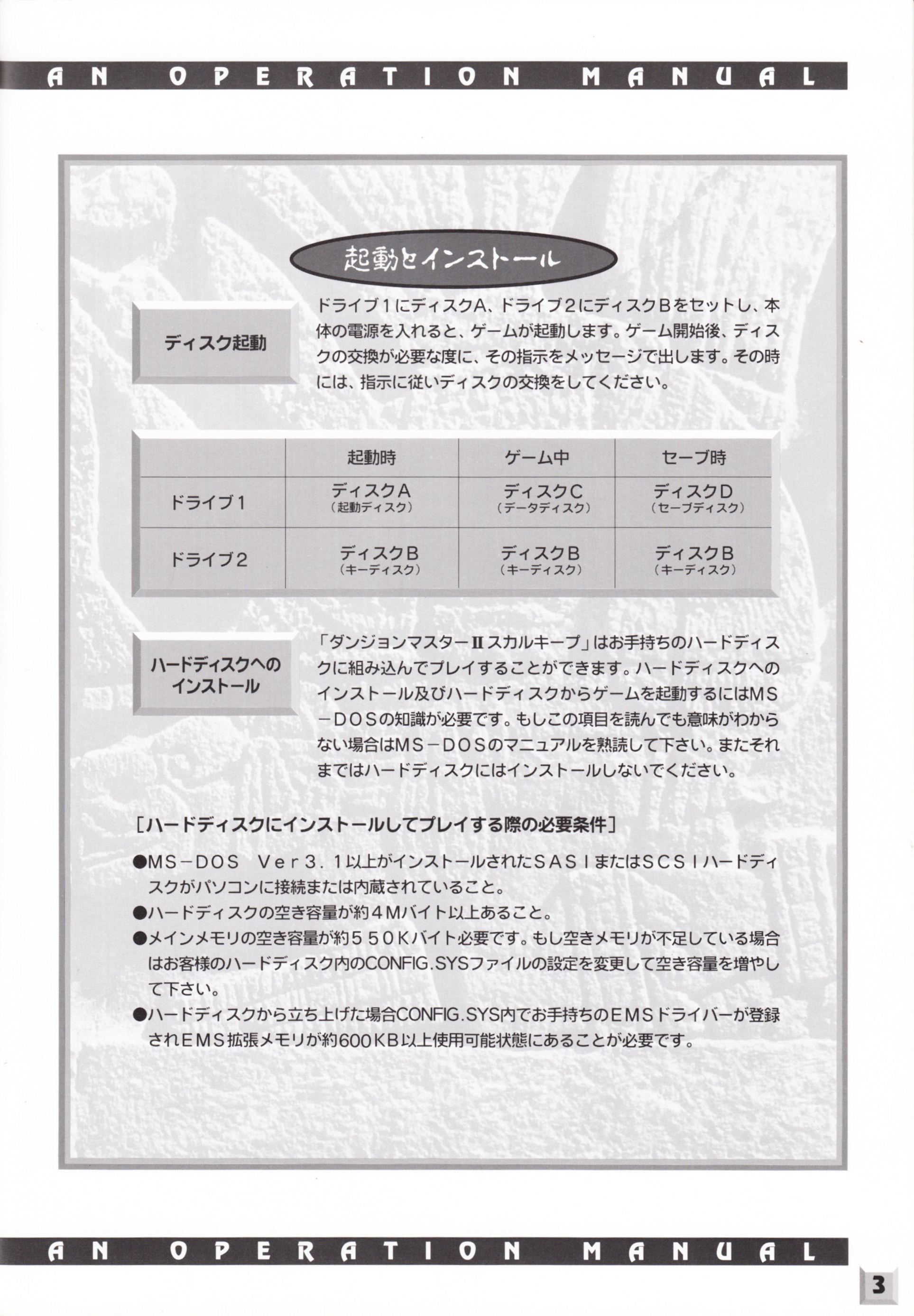 Game - Dungeon Master II - JP - PC-9801 - 3.5-inch - An Operation Manual - Page 005 - Scan