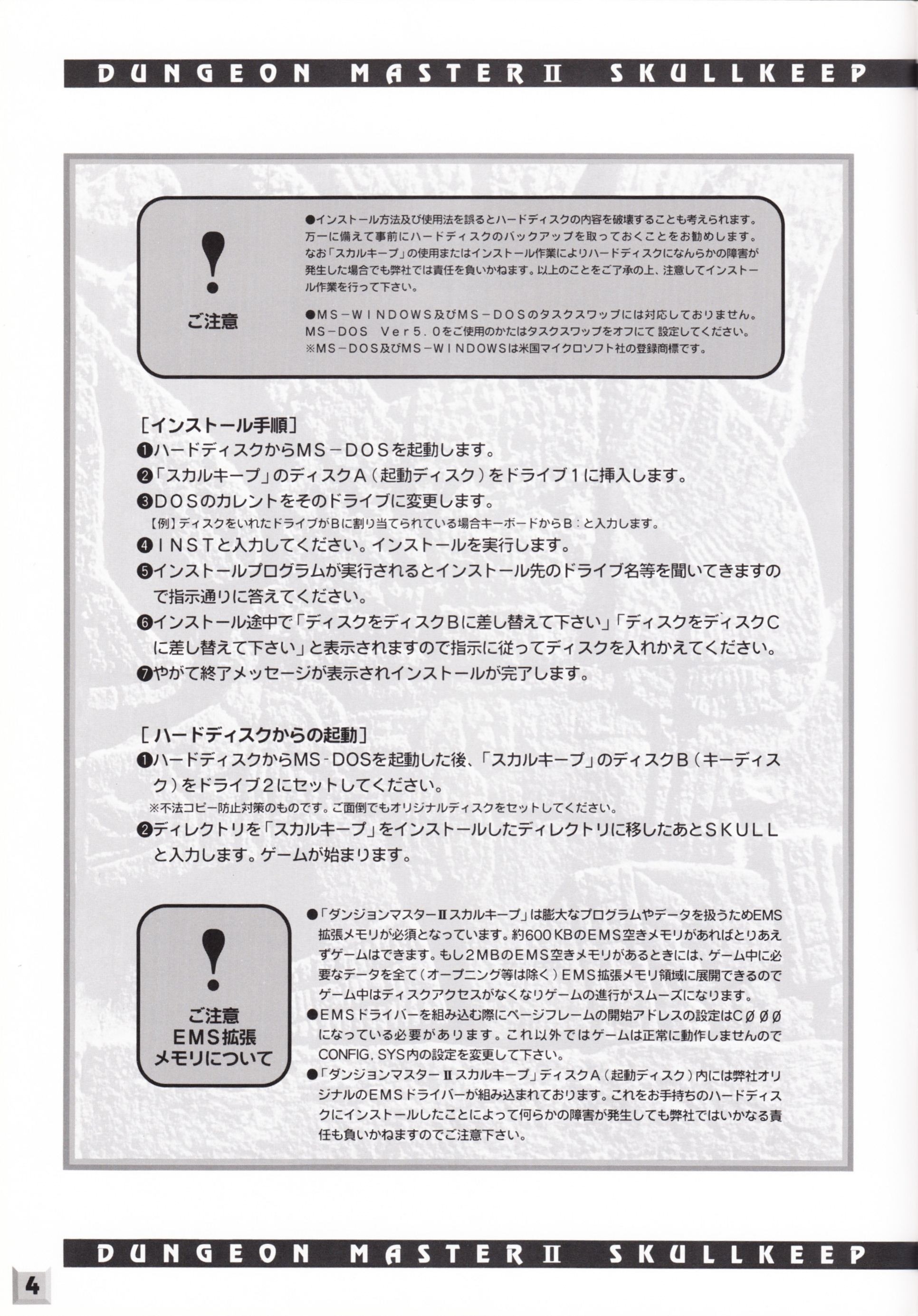 Game - Dungeon Master II - JP - PC-9801 - 3.5-inch - An Operation Manual - Page 006 - Scan