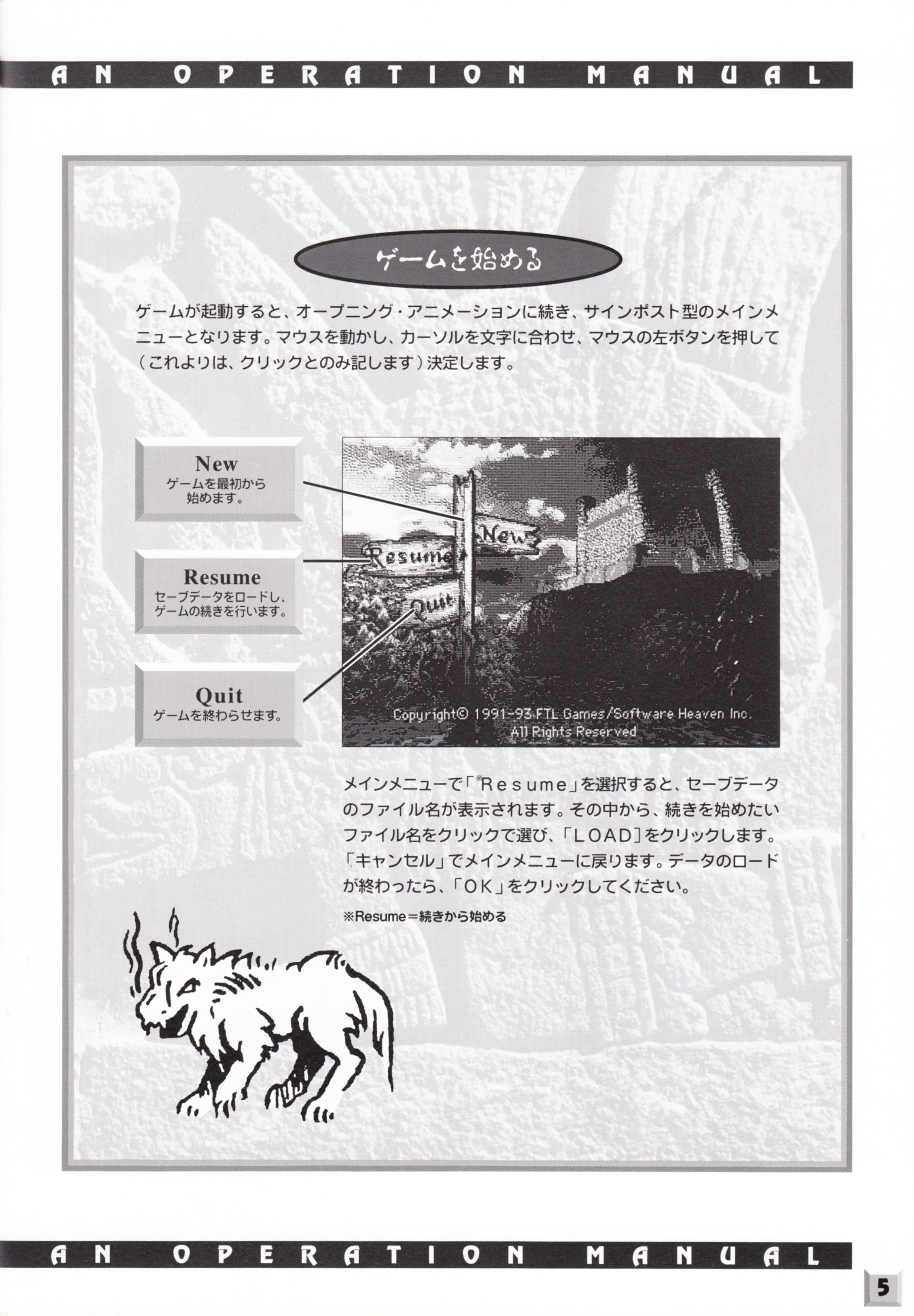 Game - Dungeon Master II - JP - PC-9801 - 3.5-inch - An Operation Manual - Page 007 - Scan
