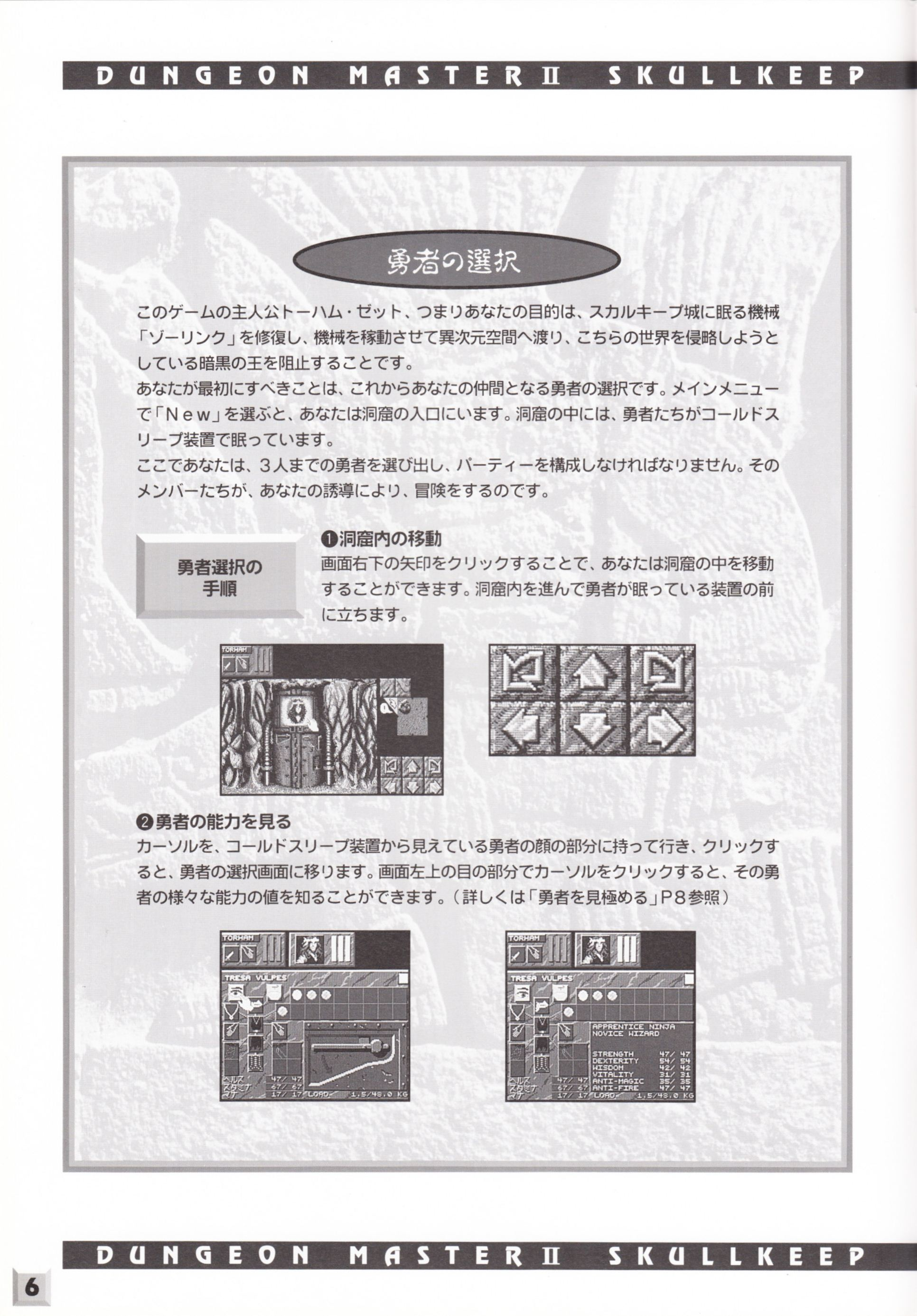 Game - Dungeon Master II - JP - PC-9801 - 3.5-inch - An Operation Manual - Page 008 - Scan