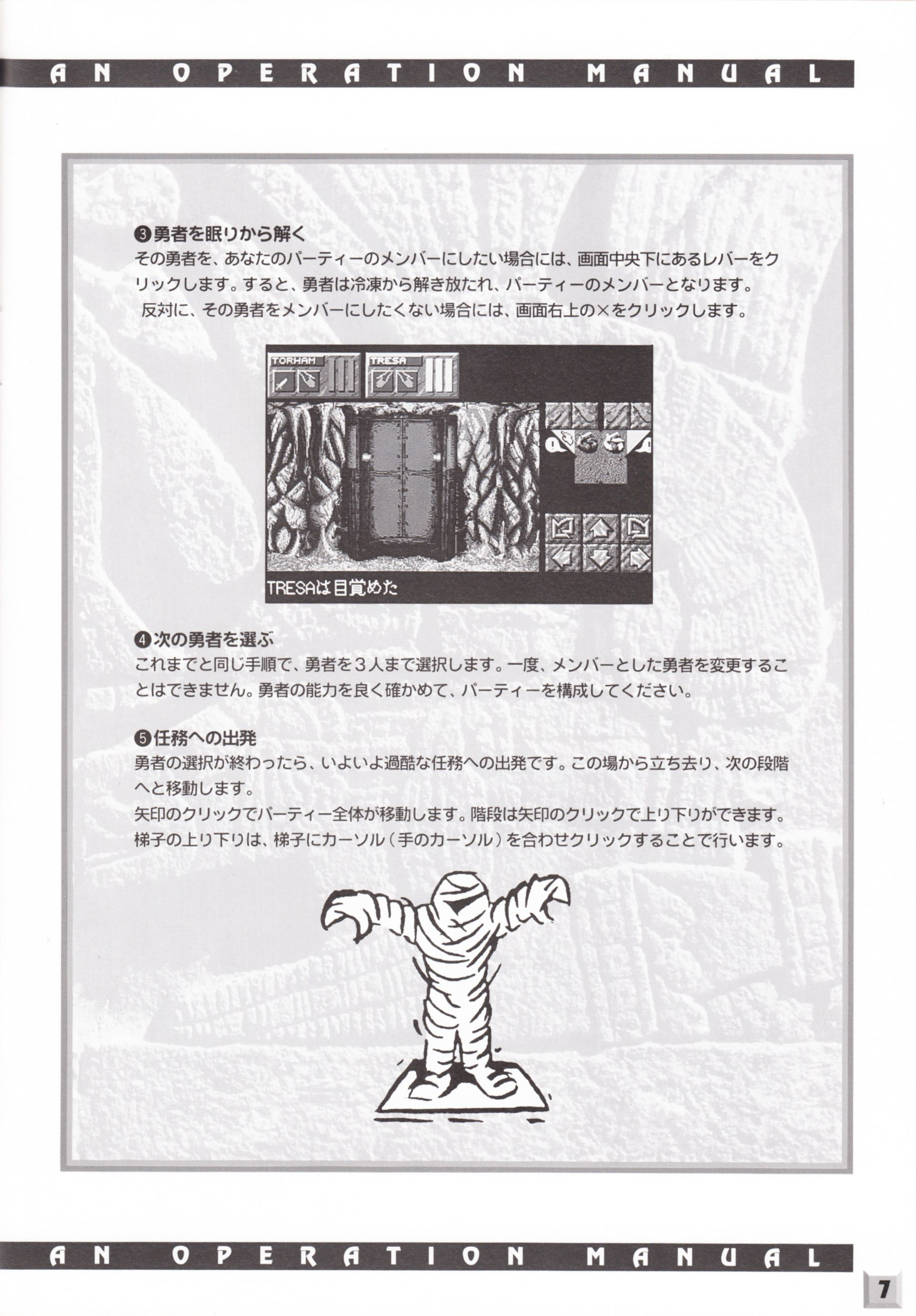 Game - Dungeon Master II - JP - PC-9801 - 3.5-inch - An Operation Manual - Page 009 - Scan