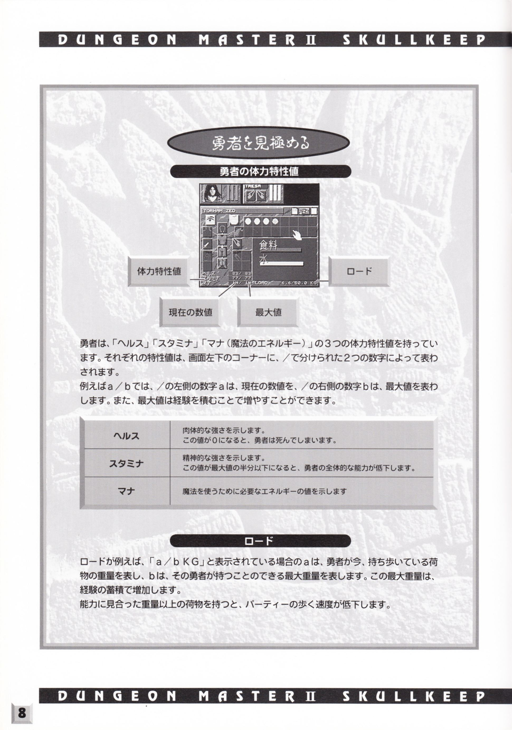 Game - Dungeon Master II - JP - PC-9801 - 3.5-inch - An Operation Manual - Page 010 - Scan