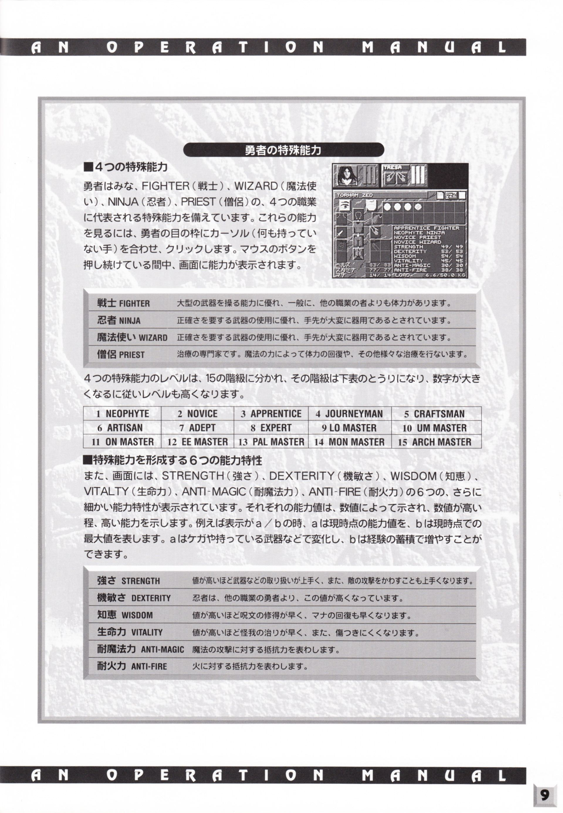 Game - Dungeon Master II - JP - PC-9801 - 3.5-inch - An Operation Manual - Page 011 - Scan