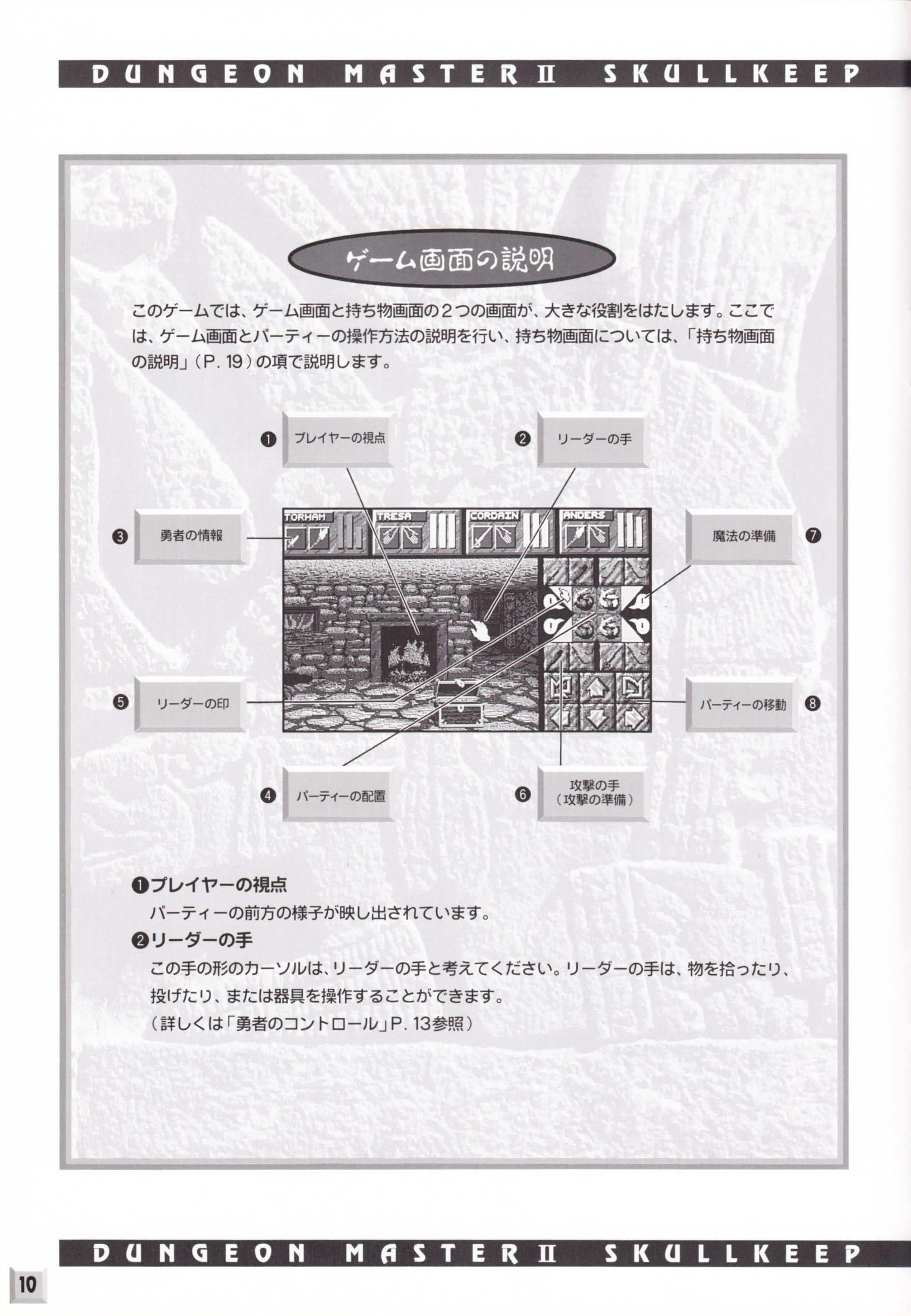 Game - Dungeon Master II - JP - PC-9801 - 3.5-inch - An Operation Manual - Page 012 - Scan