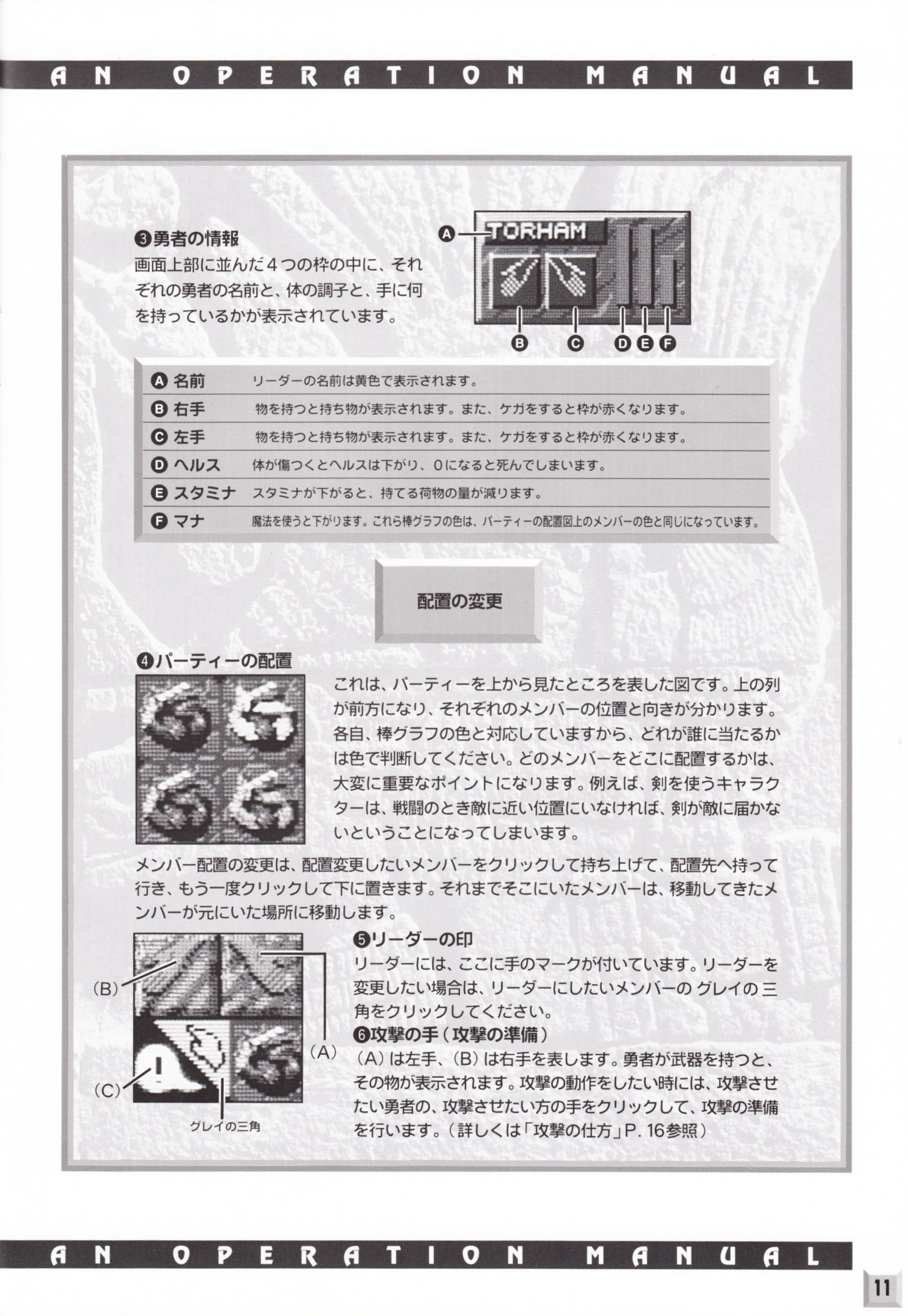 Game - Dungeon Master II - JP - PC-9801 - 3.5-inch - An Operation Manual - Page 013 - Scan