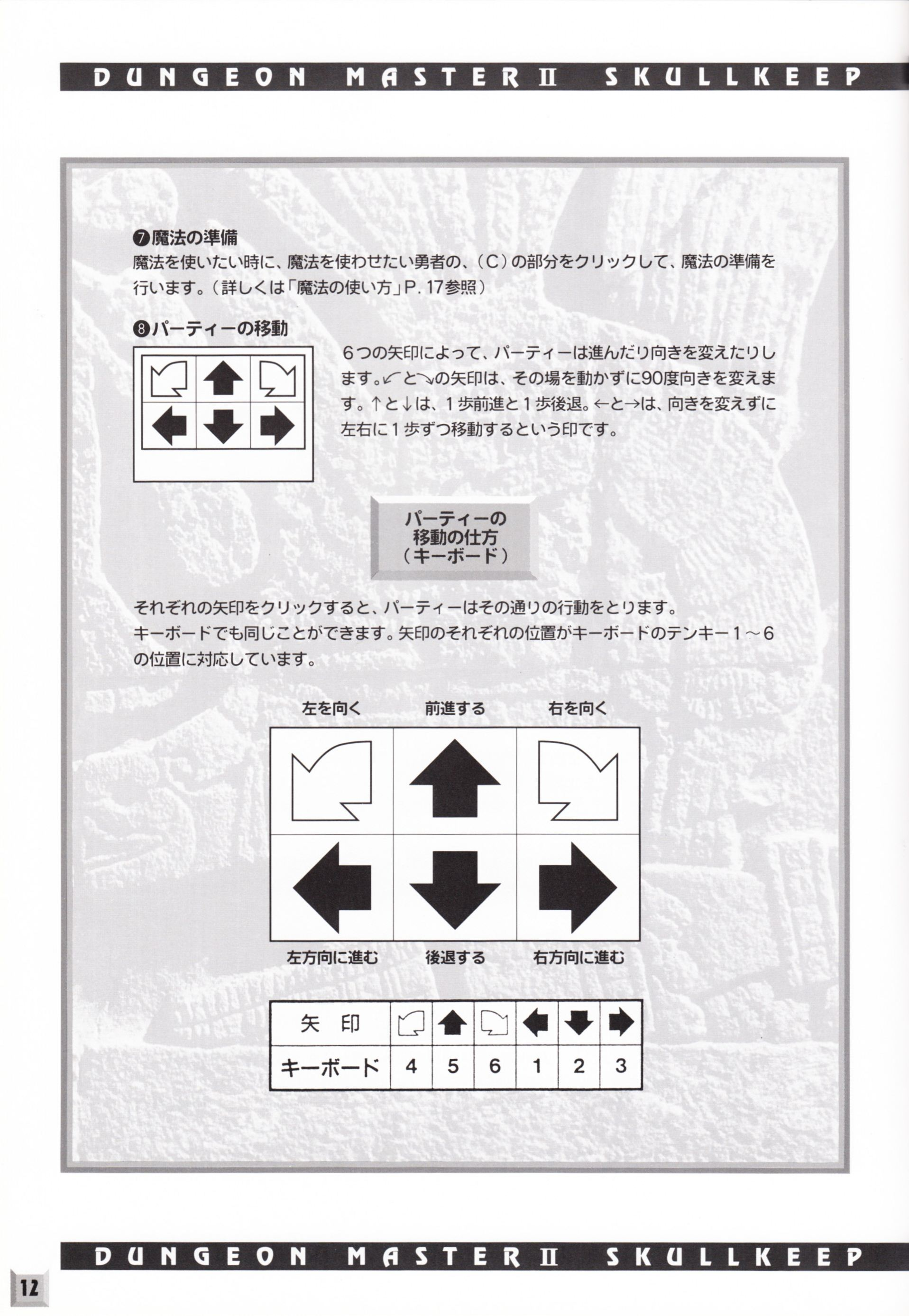 Game - Dungeon Master II - JP - PC-9801 - 3.5-inch - An Operation Manual - Page 014 - Scan