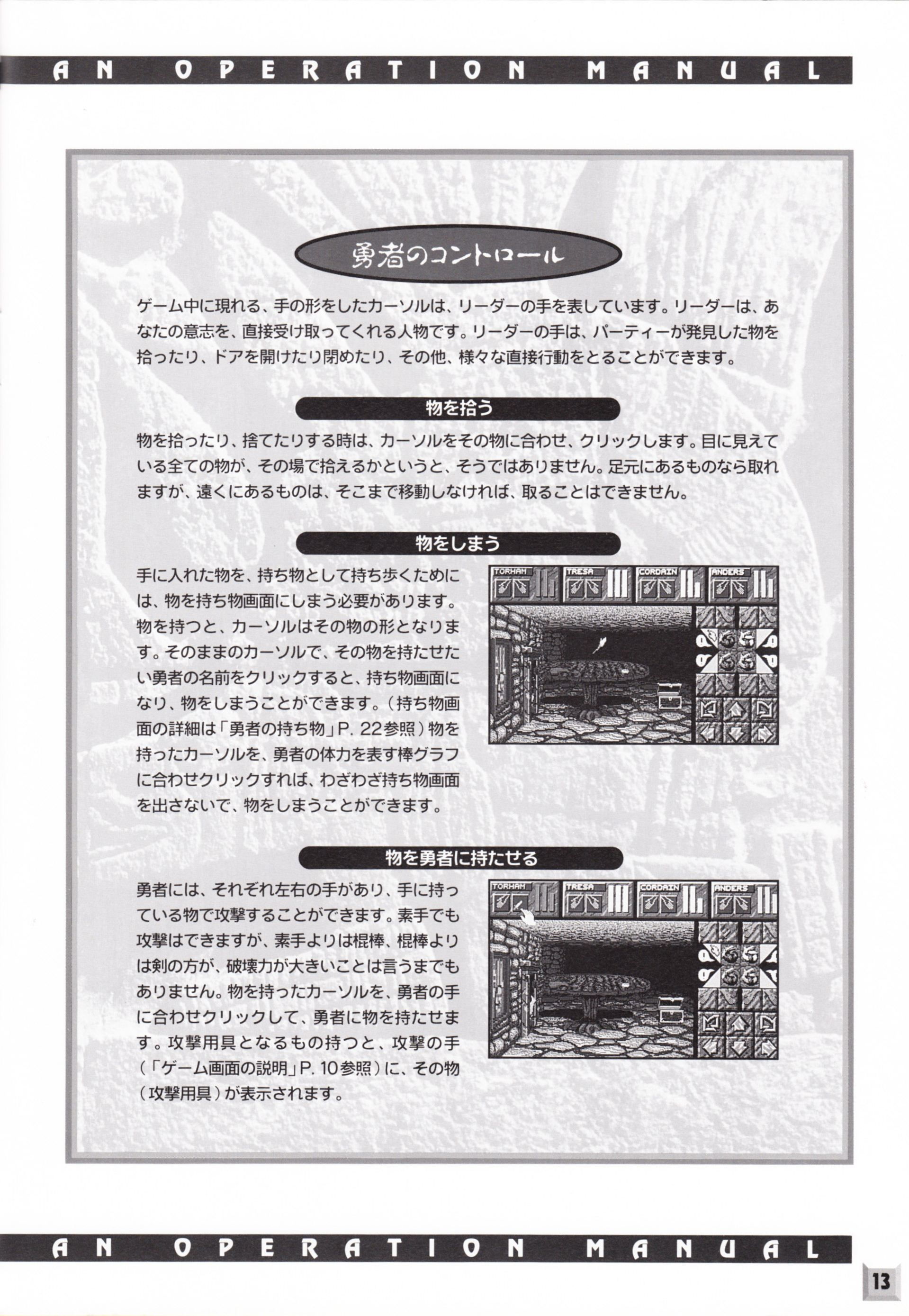 Game - Dungeon Master II - JP - PC-9801 - 3.5-inch - An Operation Manual - Page 015 - Scan